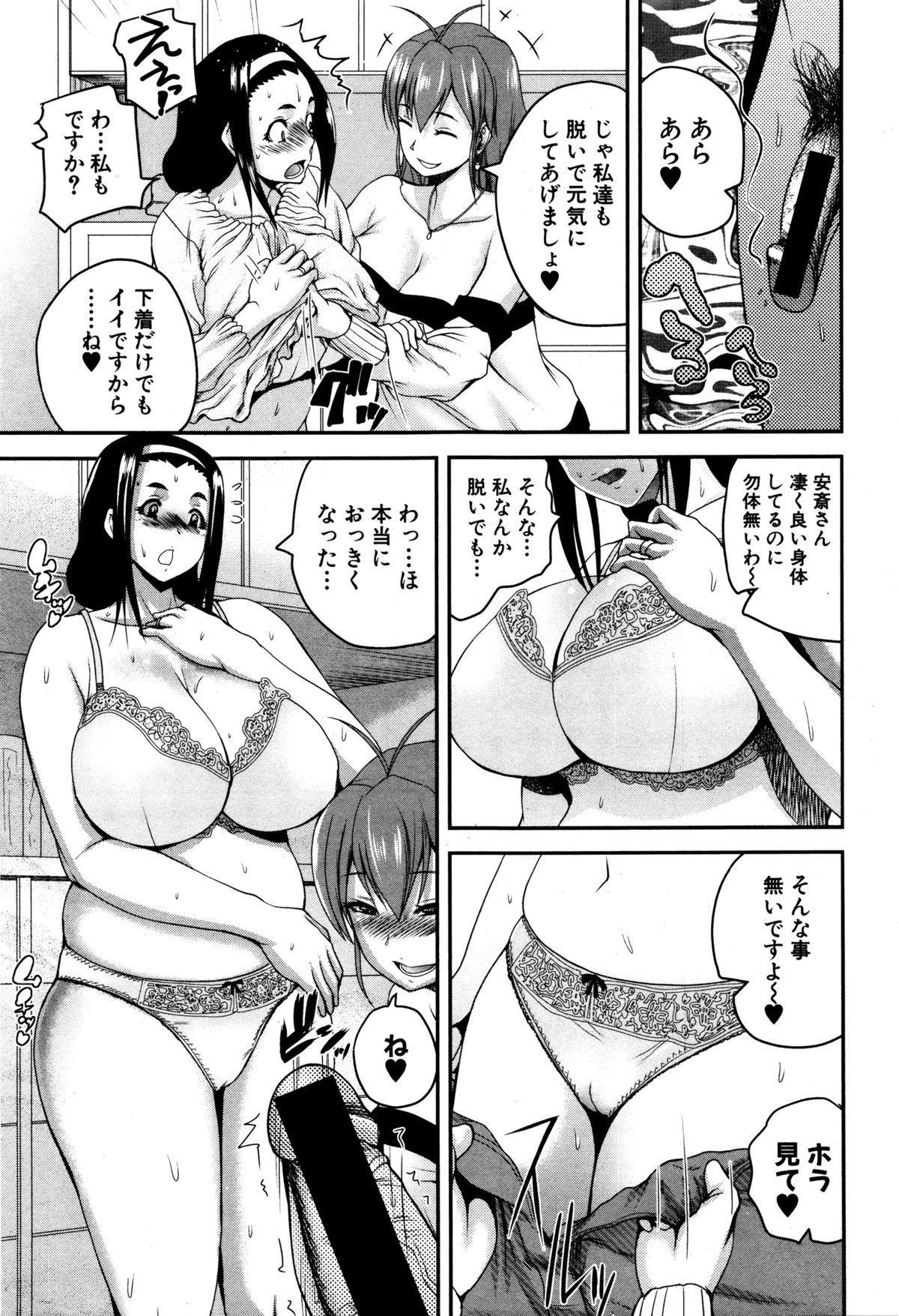 COMIC Shingeki 2016-01 164