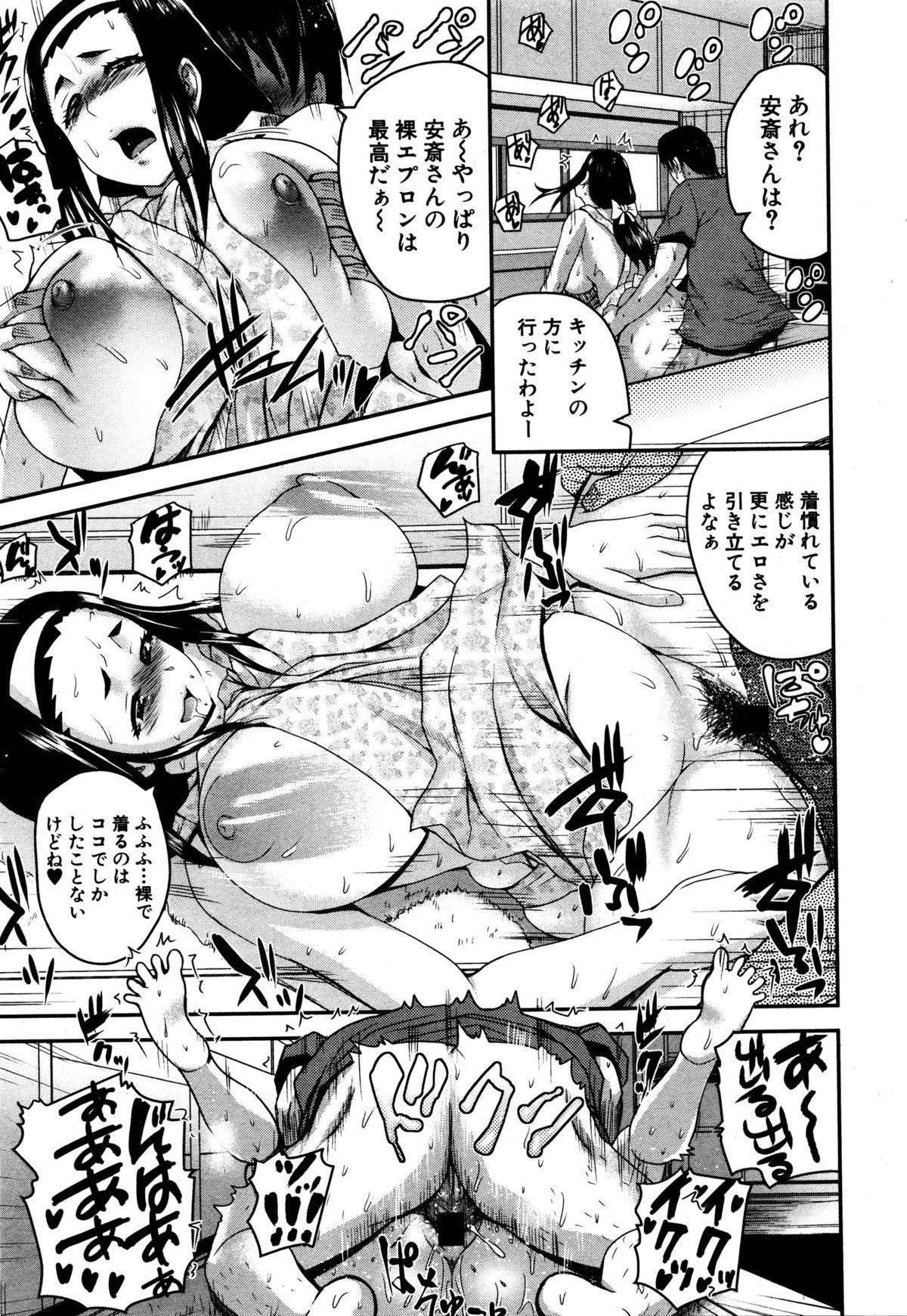 COMIC Shingeki 2016-01 182