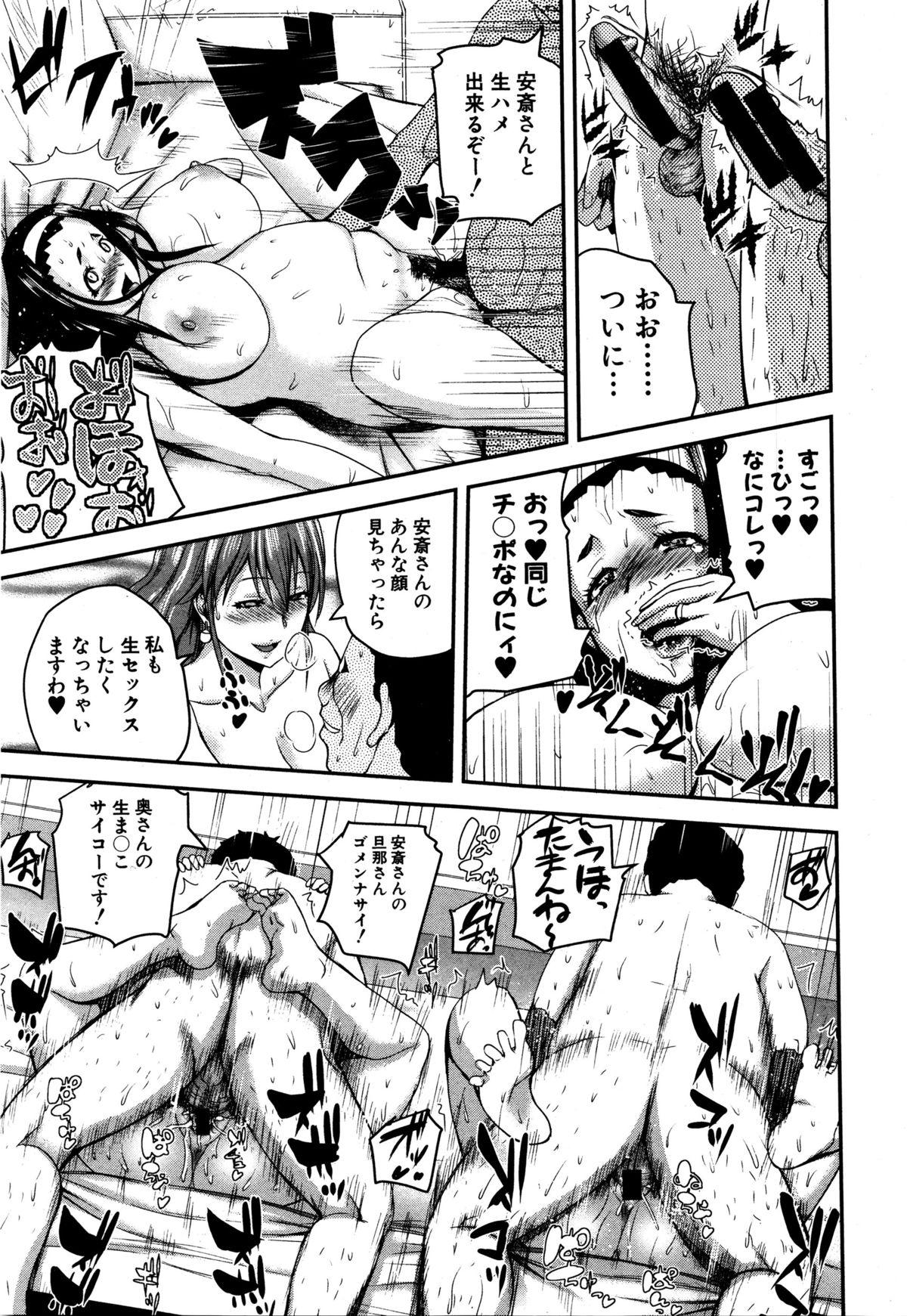 COMIC Shingeki 2016-01 186