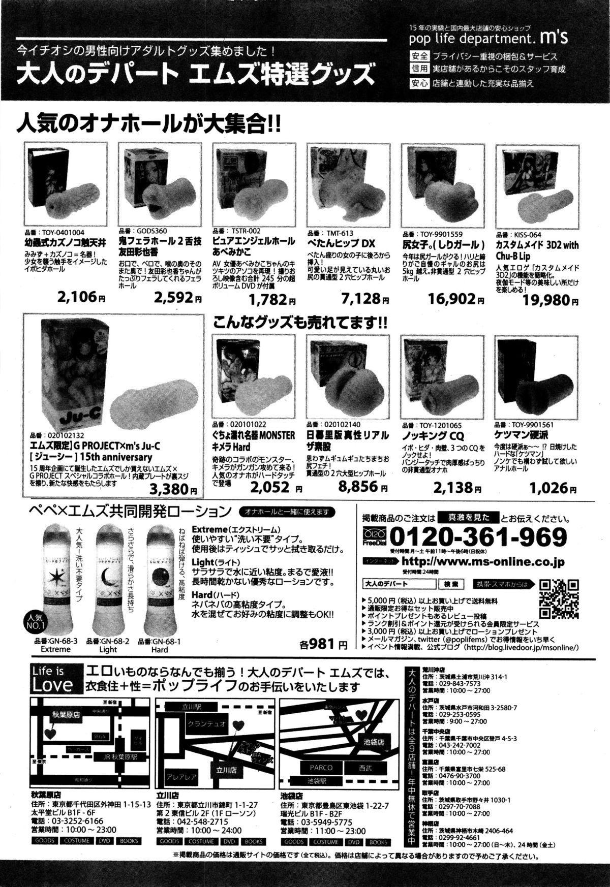 COMIC Shingeki 2016-01 191