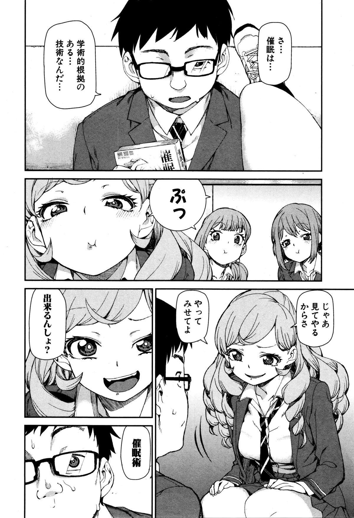 COMIC Shingeki 2016-01 195