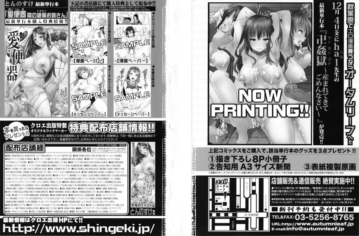 COMIC Shingeki 2016-01 1