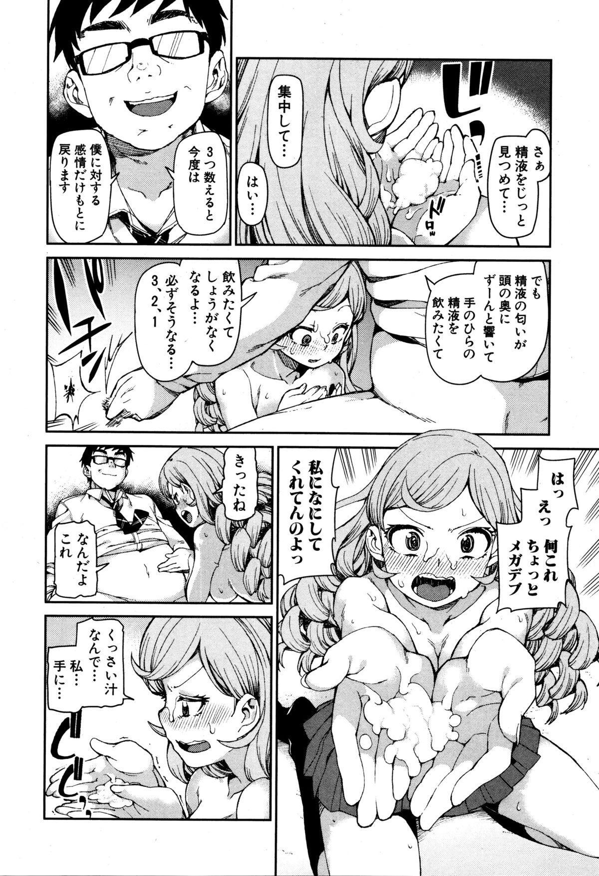 COMIC Shingeki 2016-01 211