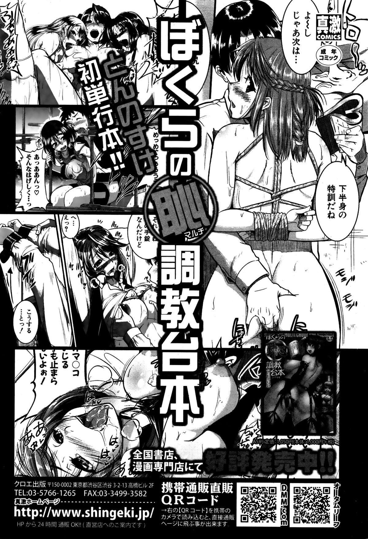 COMIC Shingeki 2016-01 213