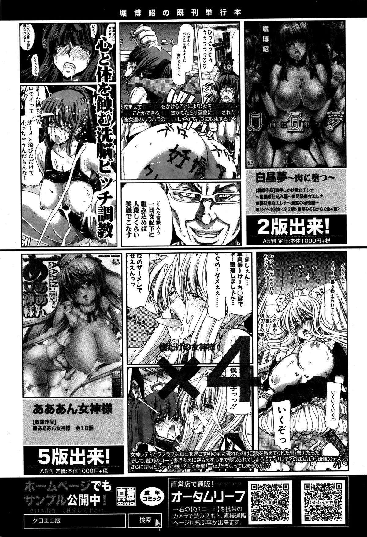COMIC Shingeki 2016-01 214
