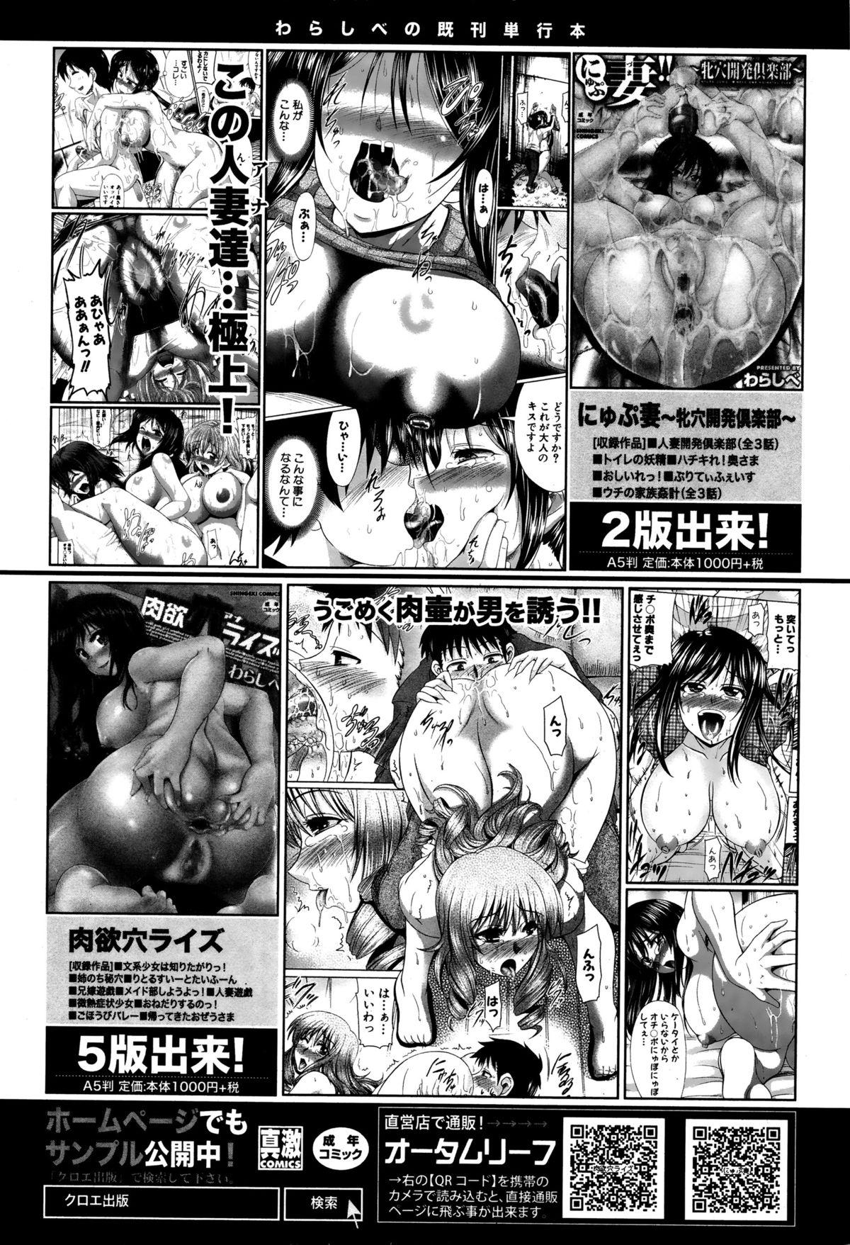COMIC Shingeki 2016-01 215