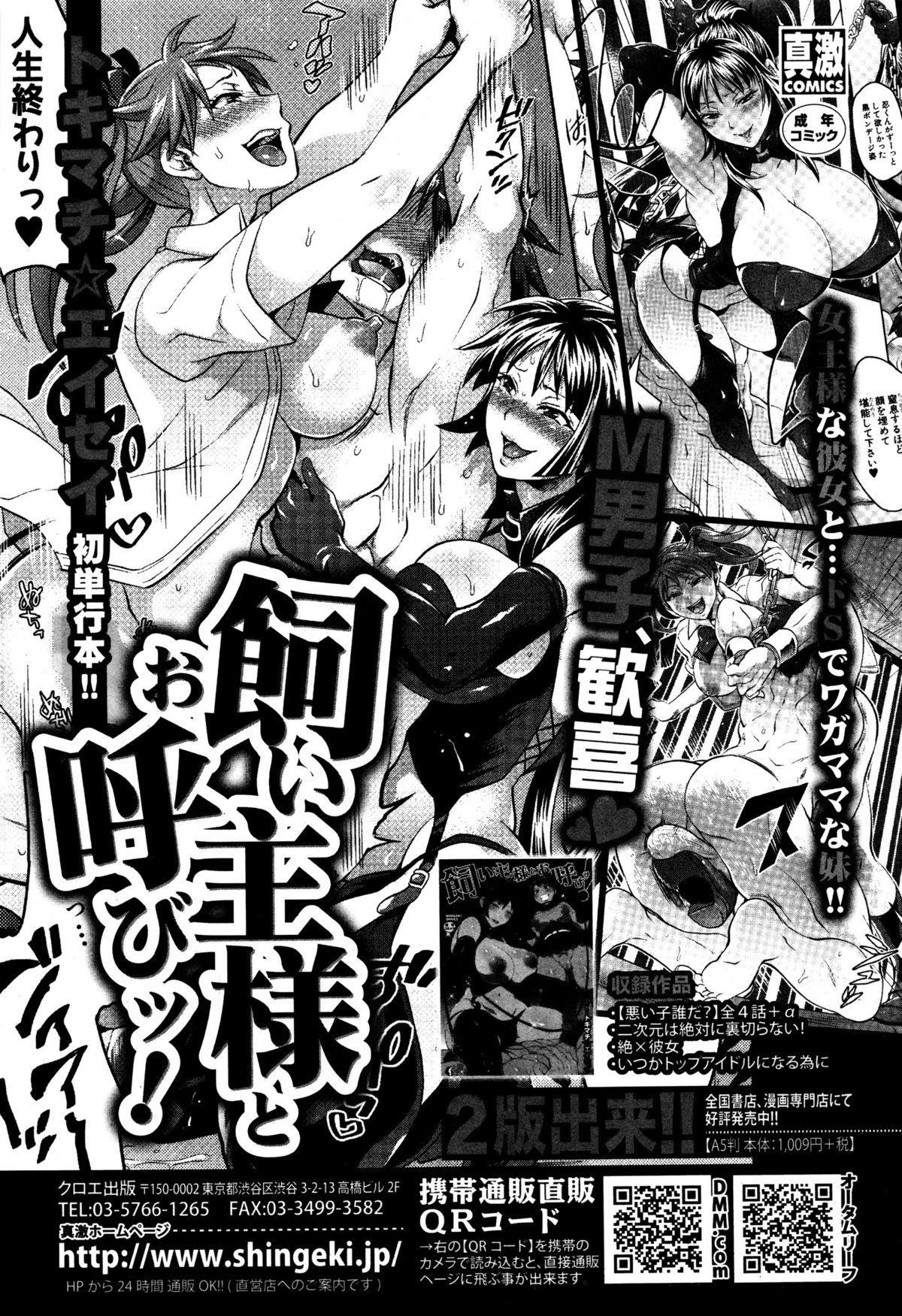 COMIC Shingeki 2016-01 218