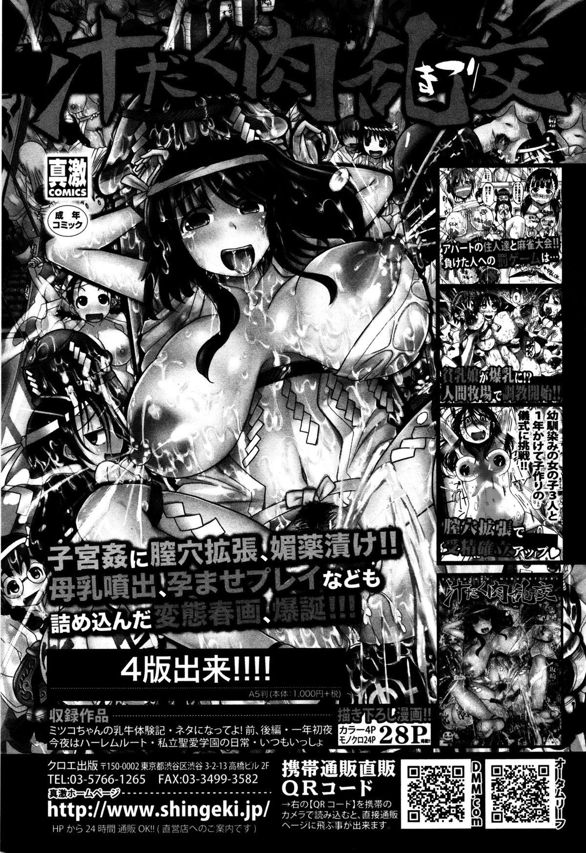 COMIC Shingeki 2016-01 220