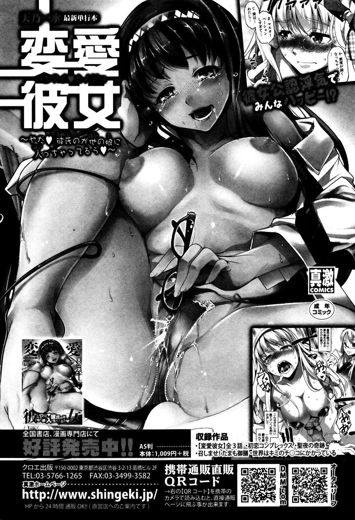 COMIC Shingeki 2016-01 222
