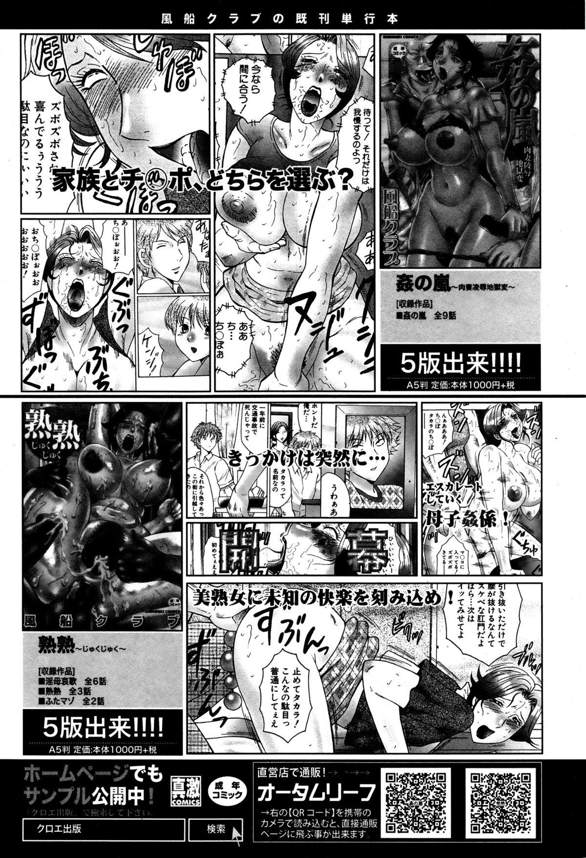 COMIC Shingeki 2016-01 225