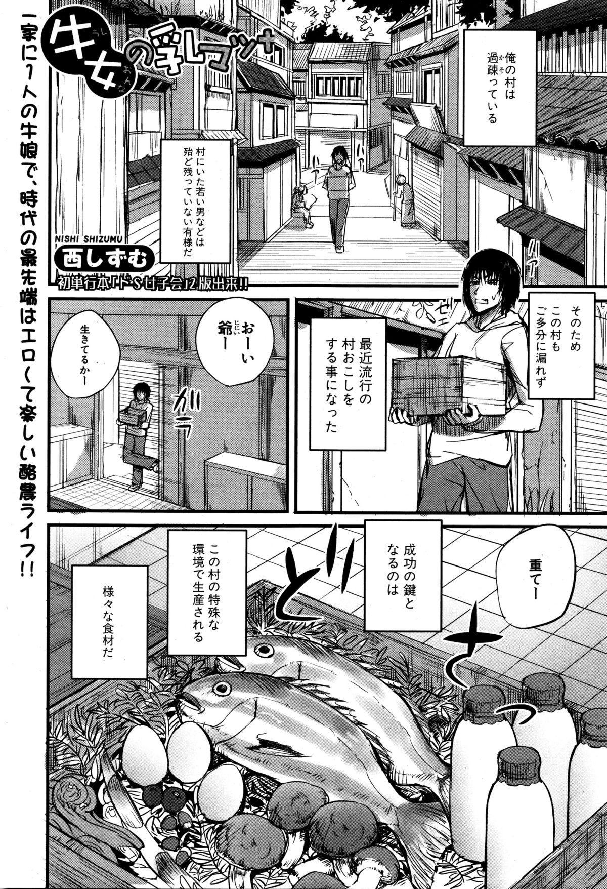 COMIC Shingeki 2016-01 226