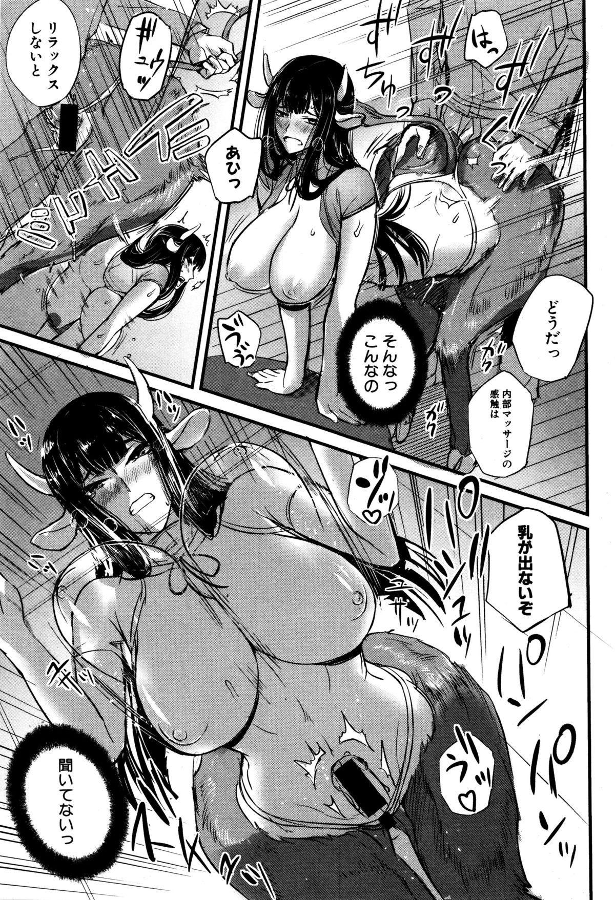 COMIC Shingeki 2016-01 242