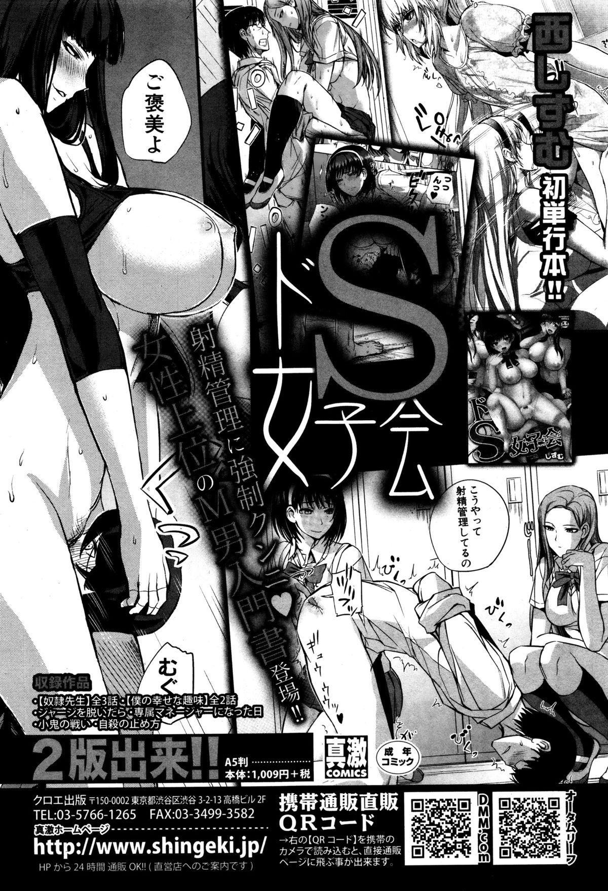 COMIC Shingeki 2016-01 252