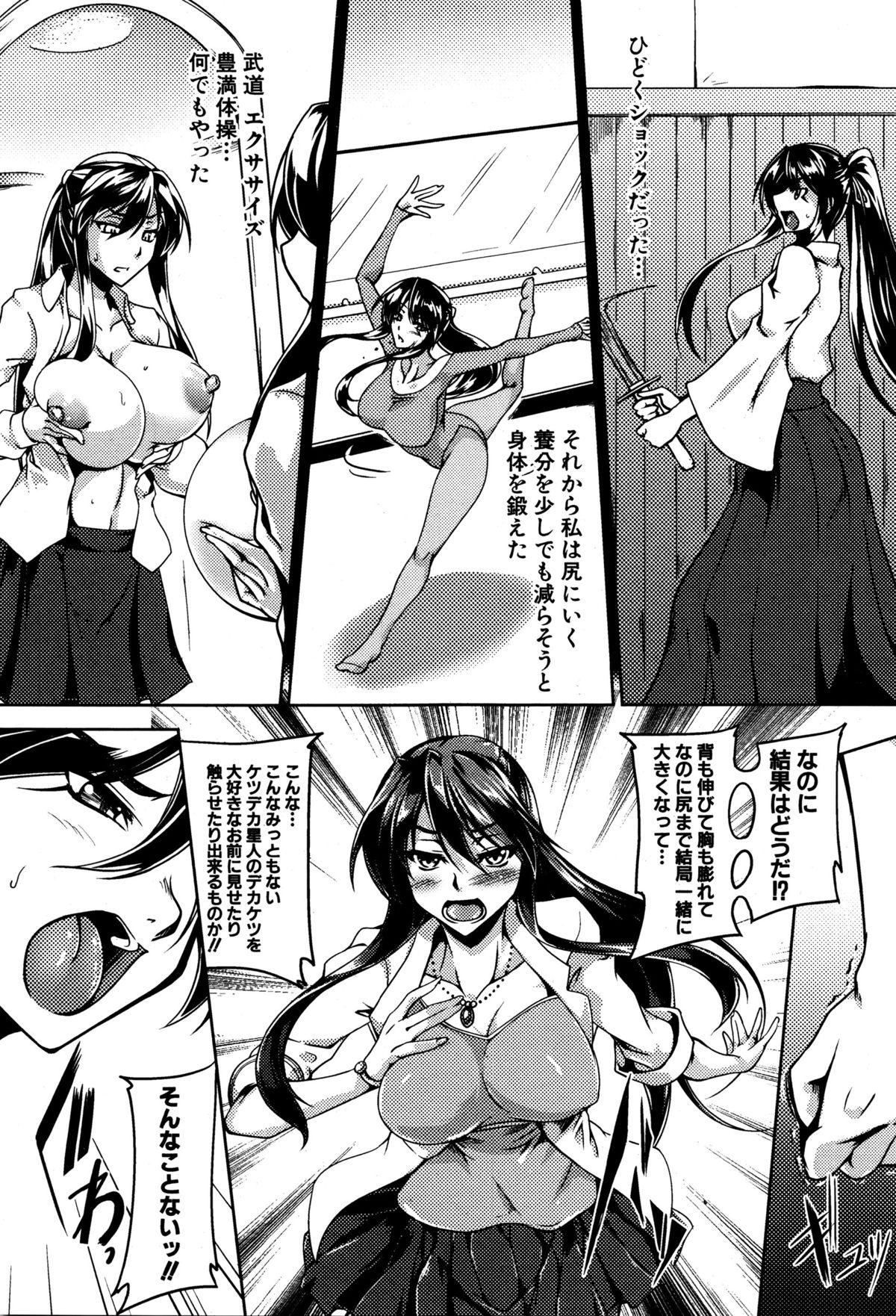 COMIC Shingeki 2016-01 266