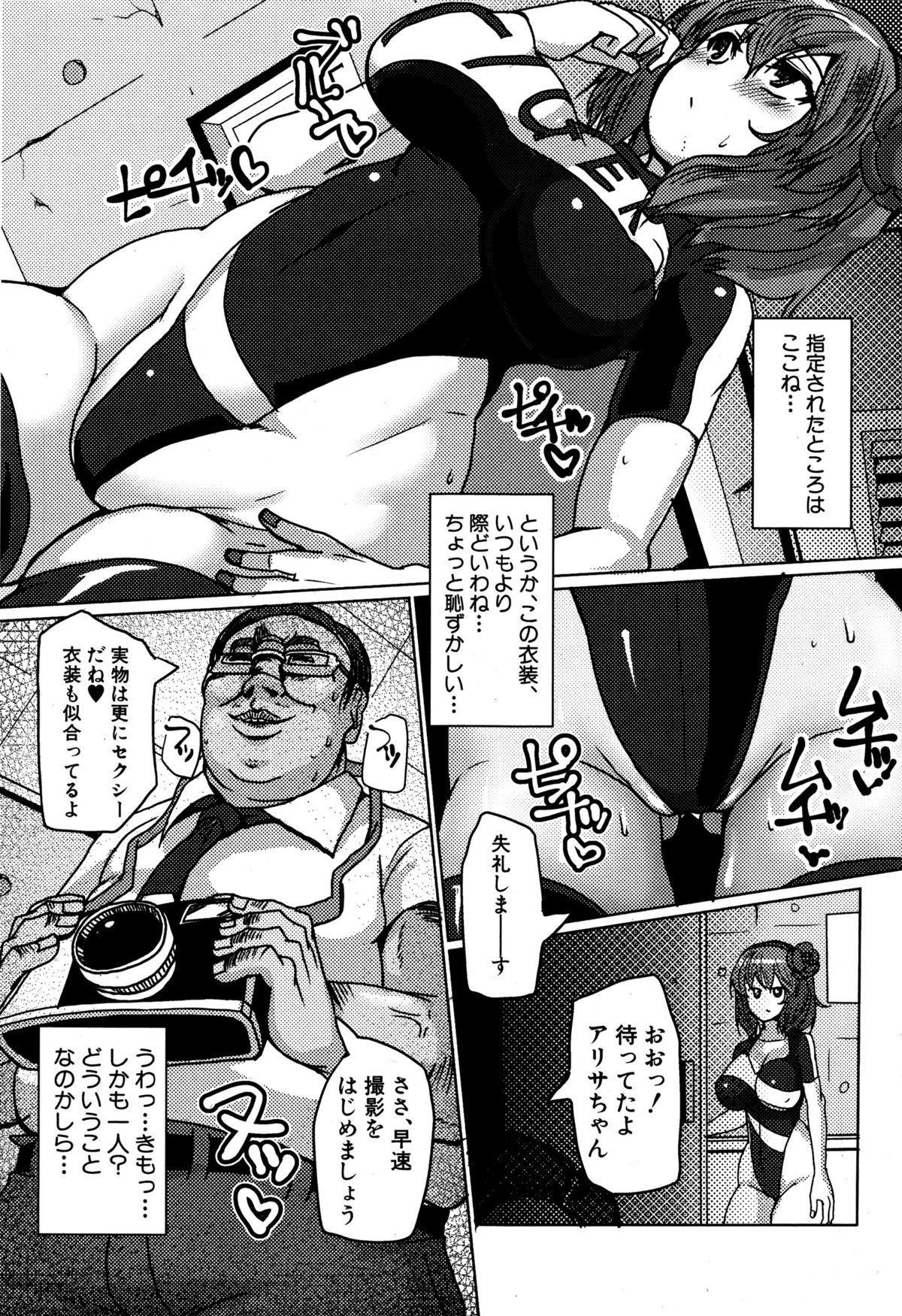 COMIC Shingeki 2016-01 288