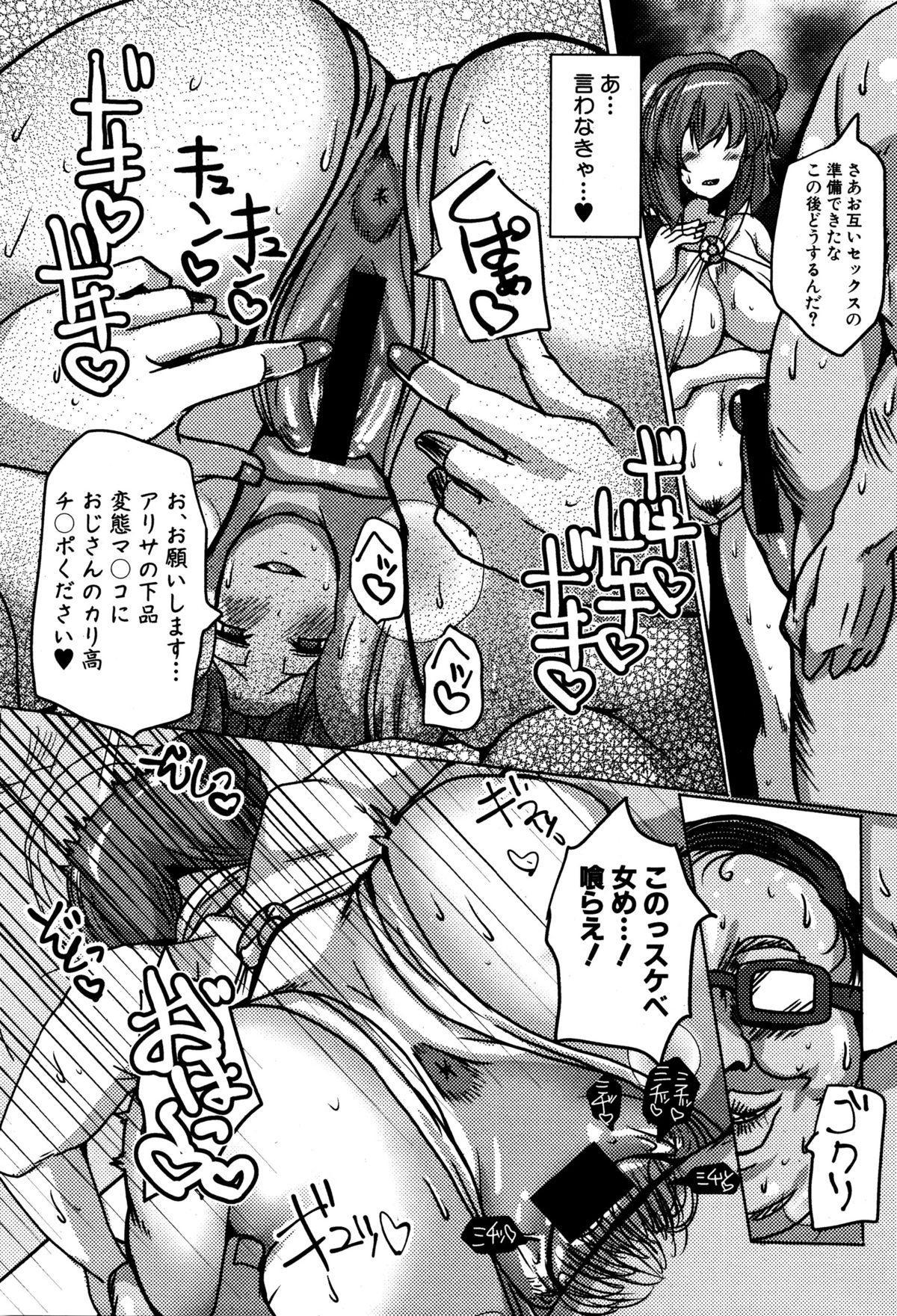 COMIC Shingeki 2016-01 294
