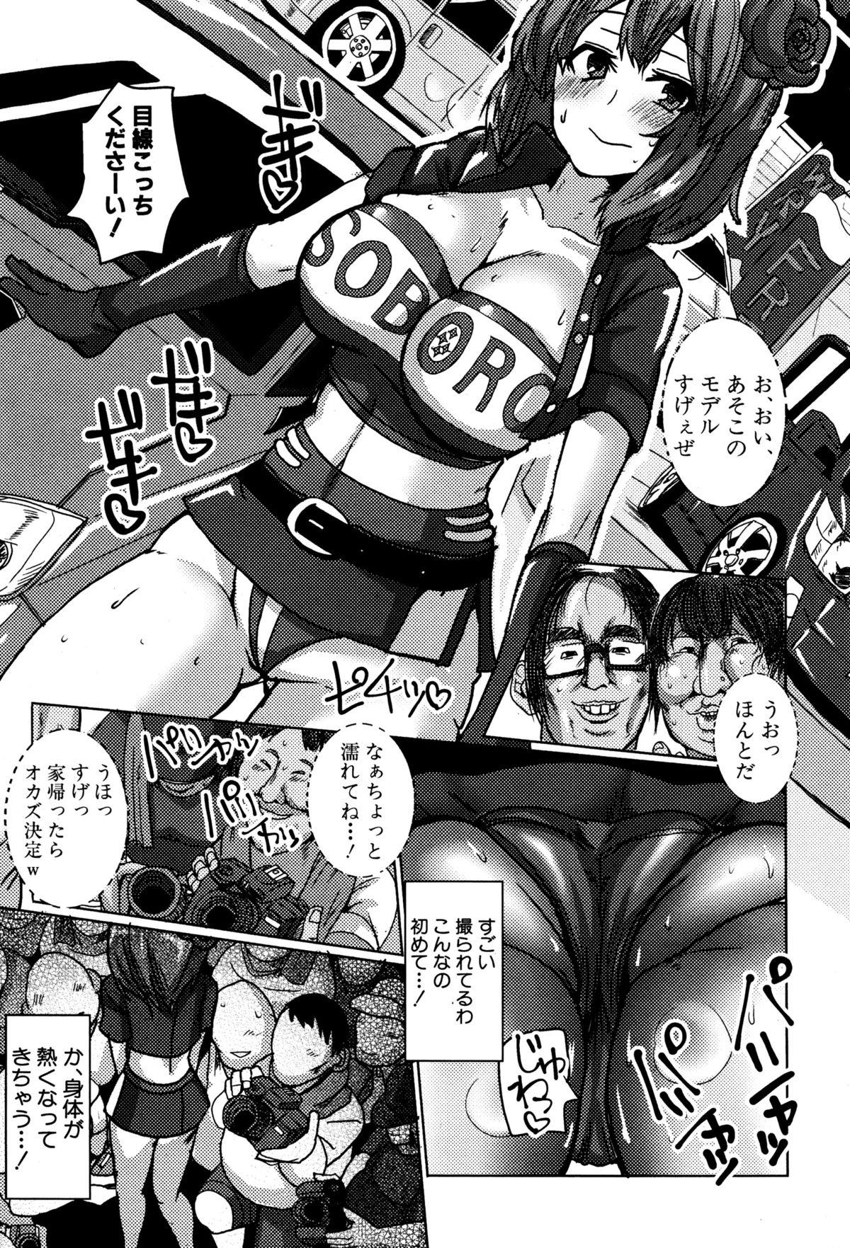 COMIC Shingeki 2016-01 299