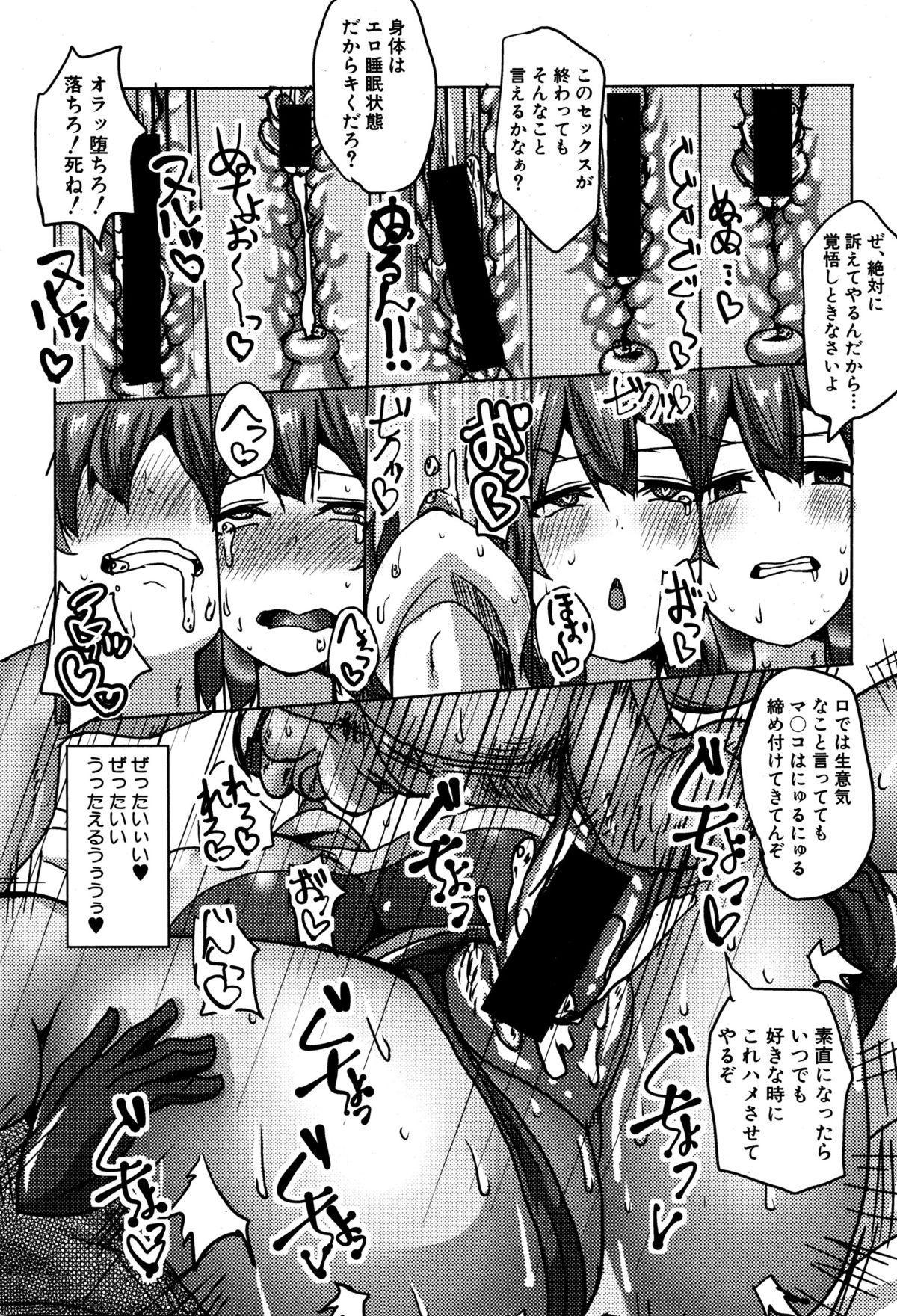 COMIC Shingeki 2016-01 306