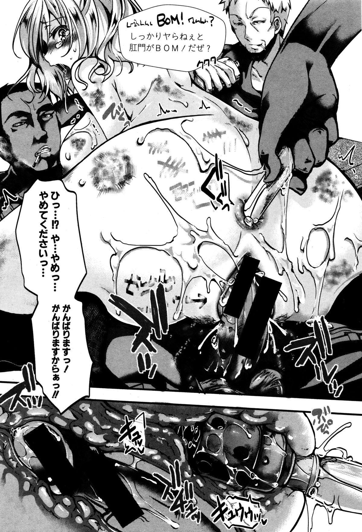 COMIC Shingeki 2016-01 313