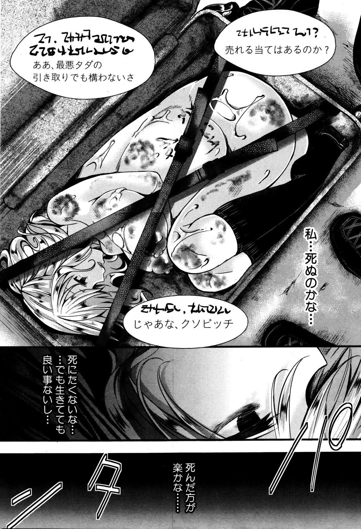 COMIC Shingeki 2016-01 318