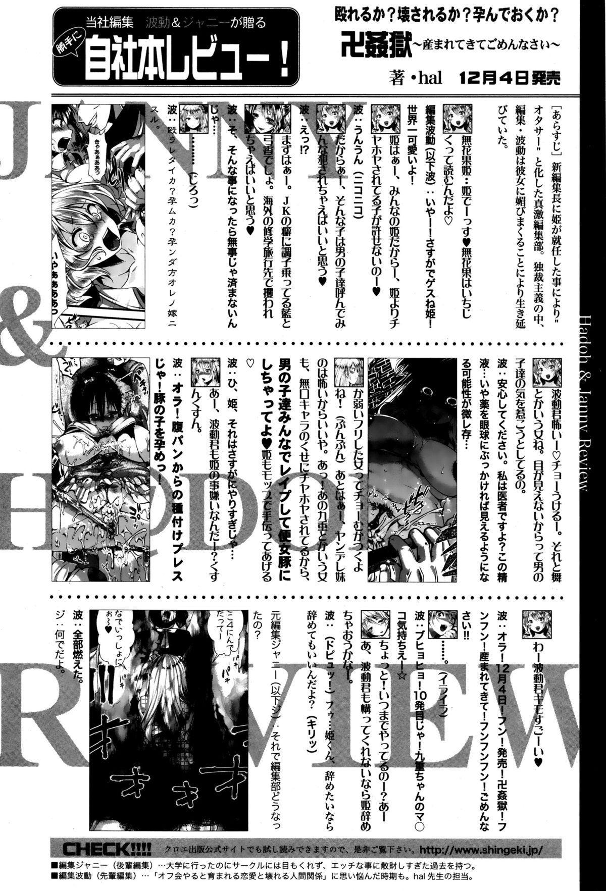 COMIC Shingeki 2016-01 321