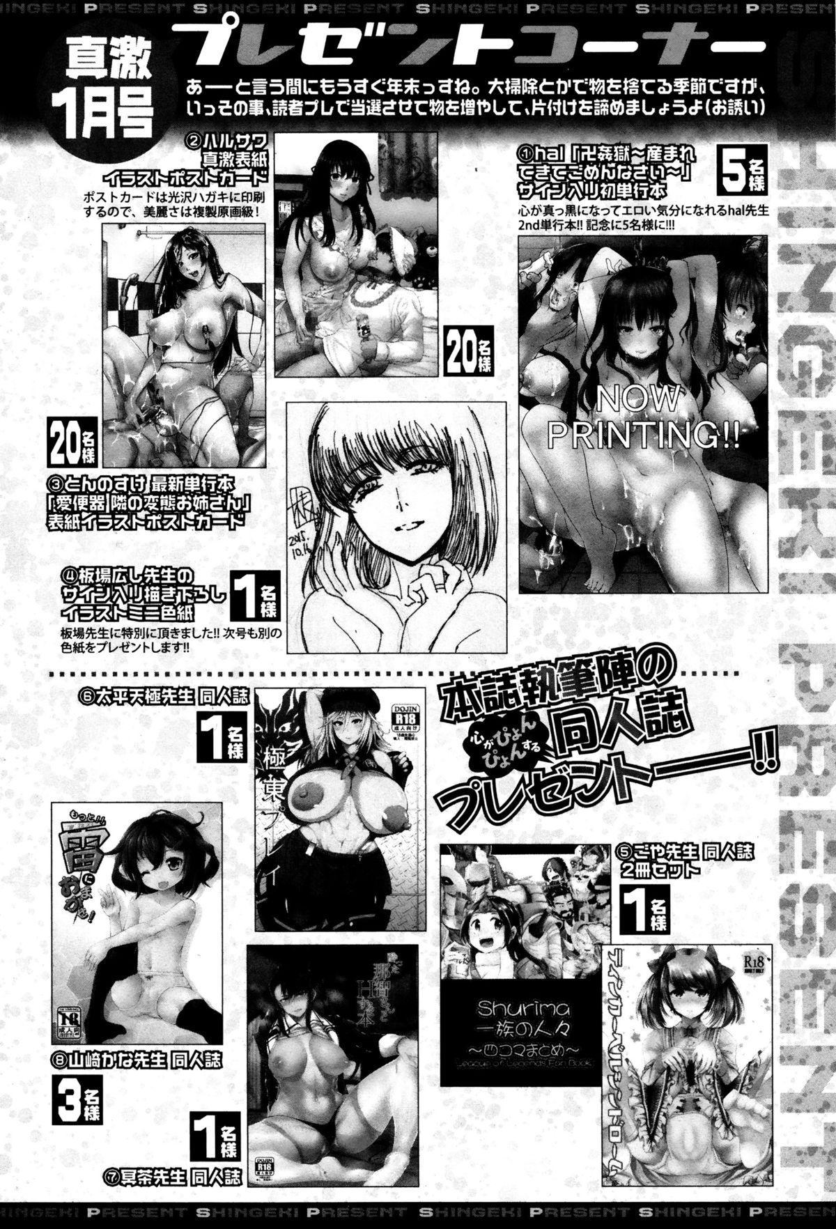 COMIC Shingeki 2016-01 323