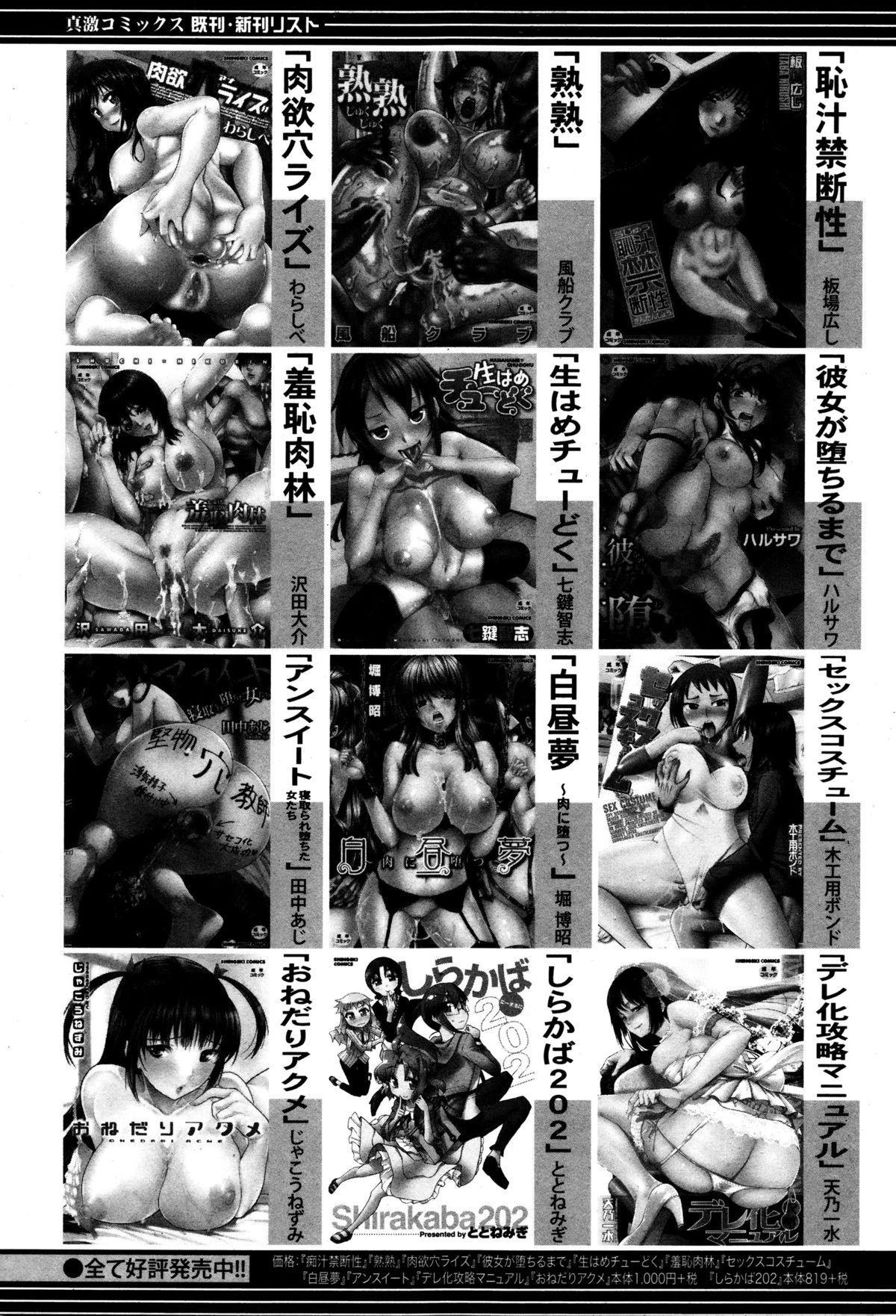 COMIC Shingeki 2016-01 326