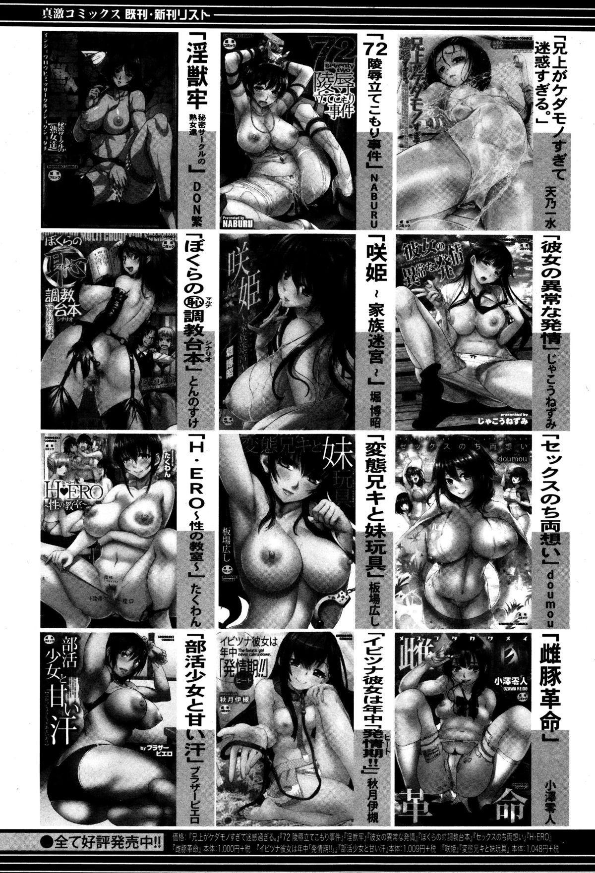 COMIC Shingeki 2016-01 328