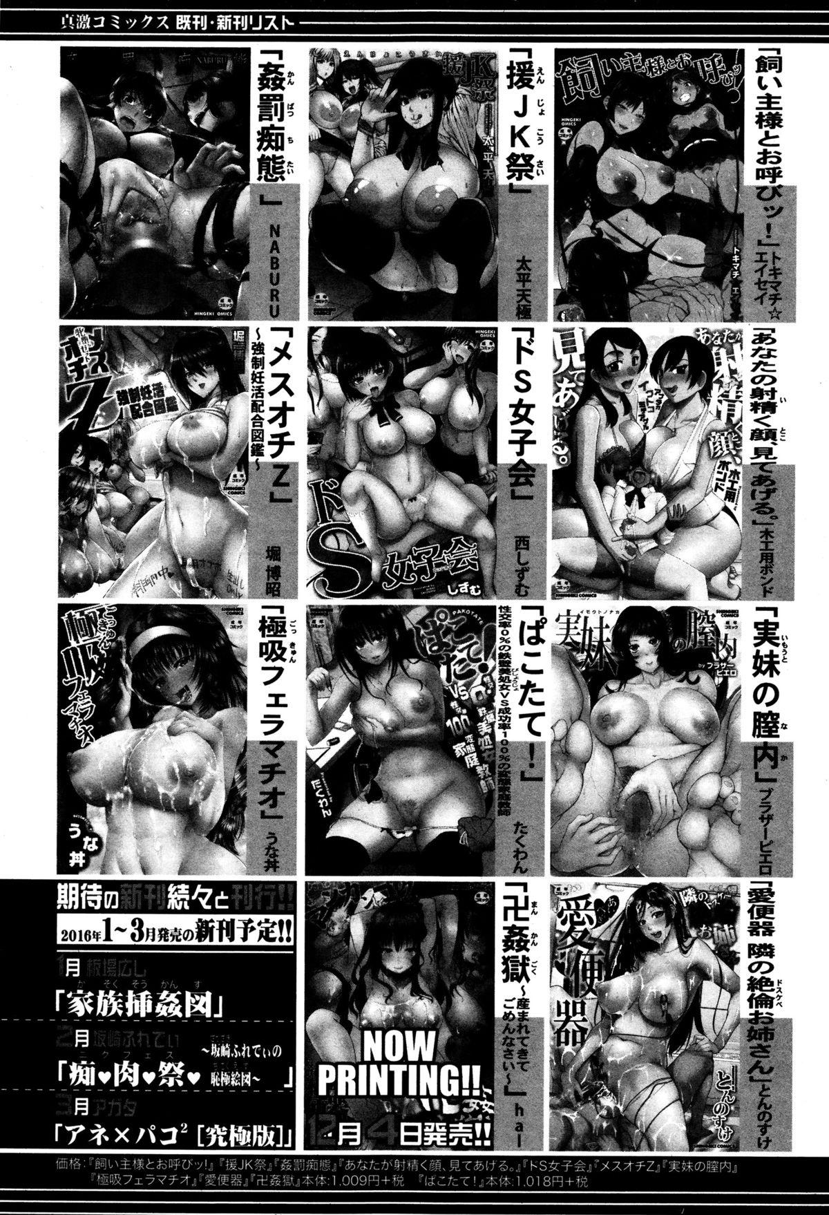 COMIC Shingeki 2016-01 330