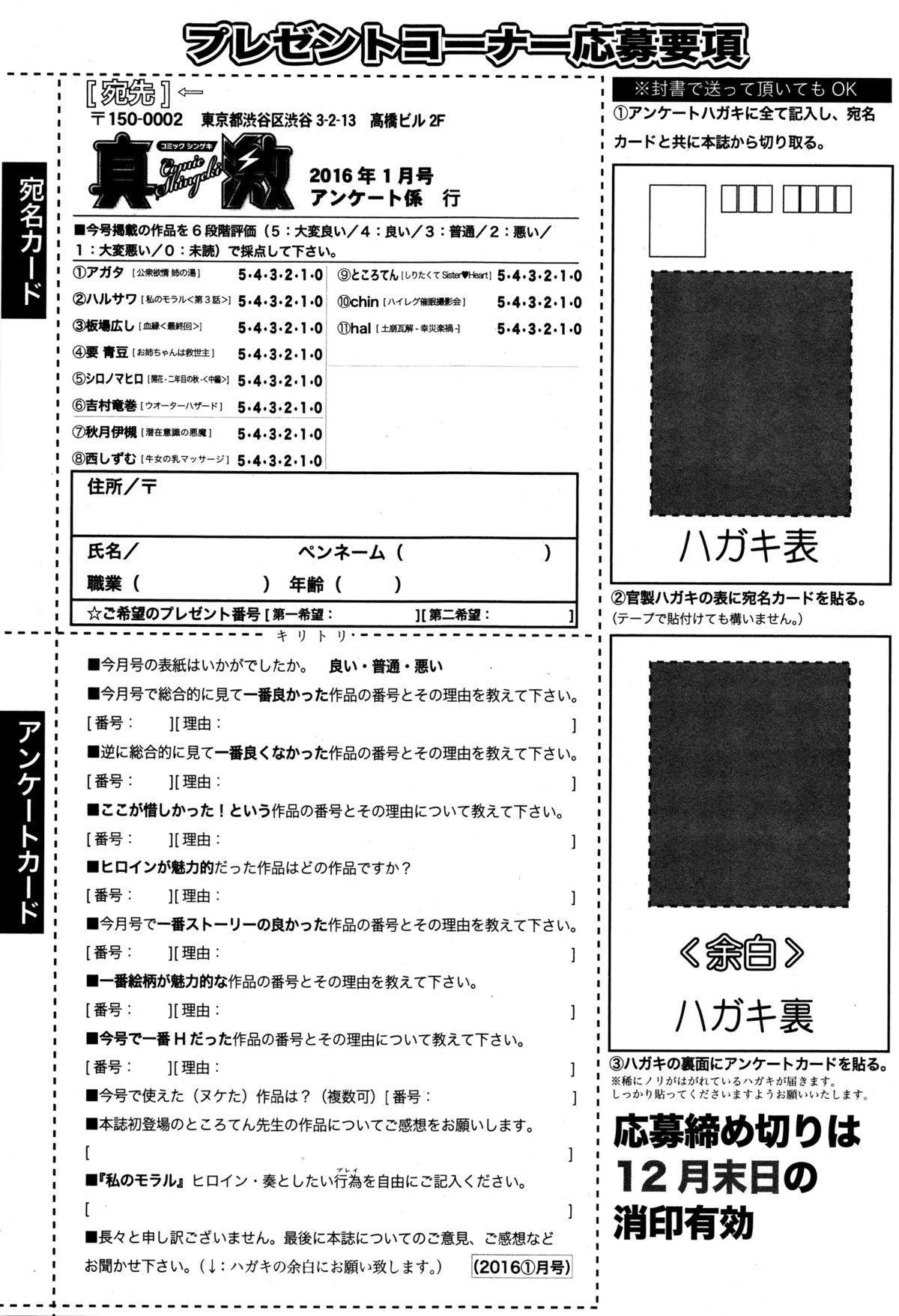 COMIC Shingeki 2016-01 332
