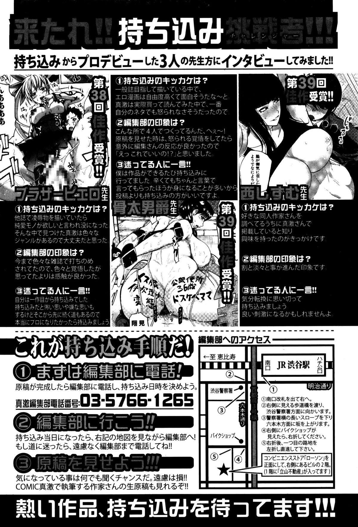 COMIC Shingeki 2016-01 333