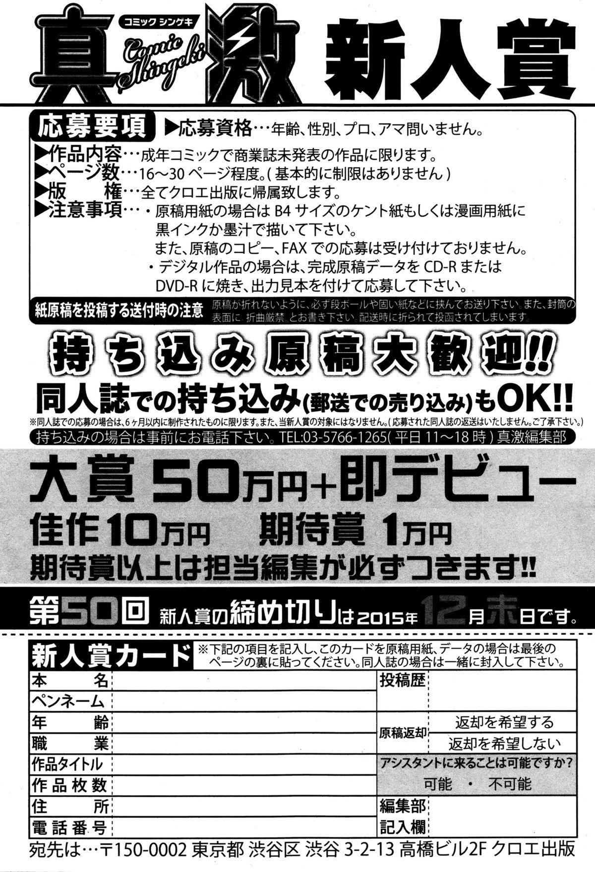COMIC Shingeki 2016-01 334