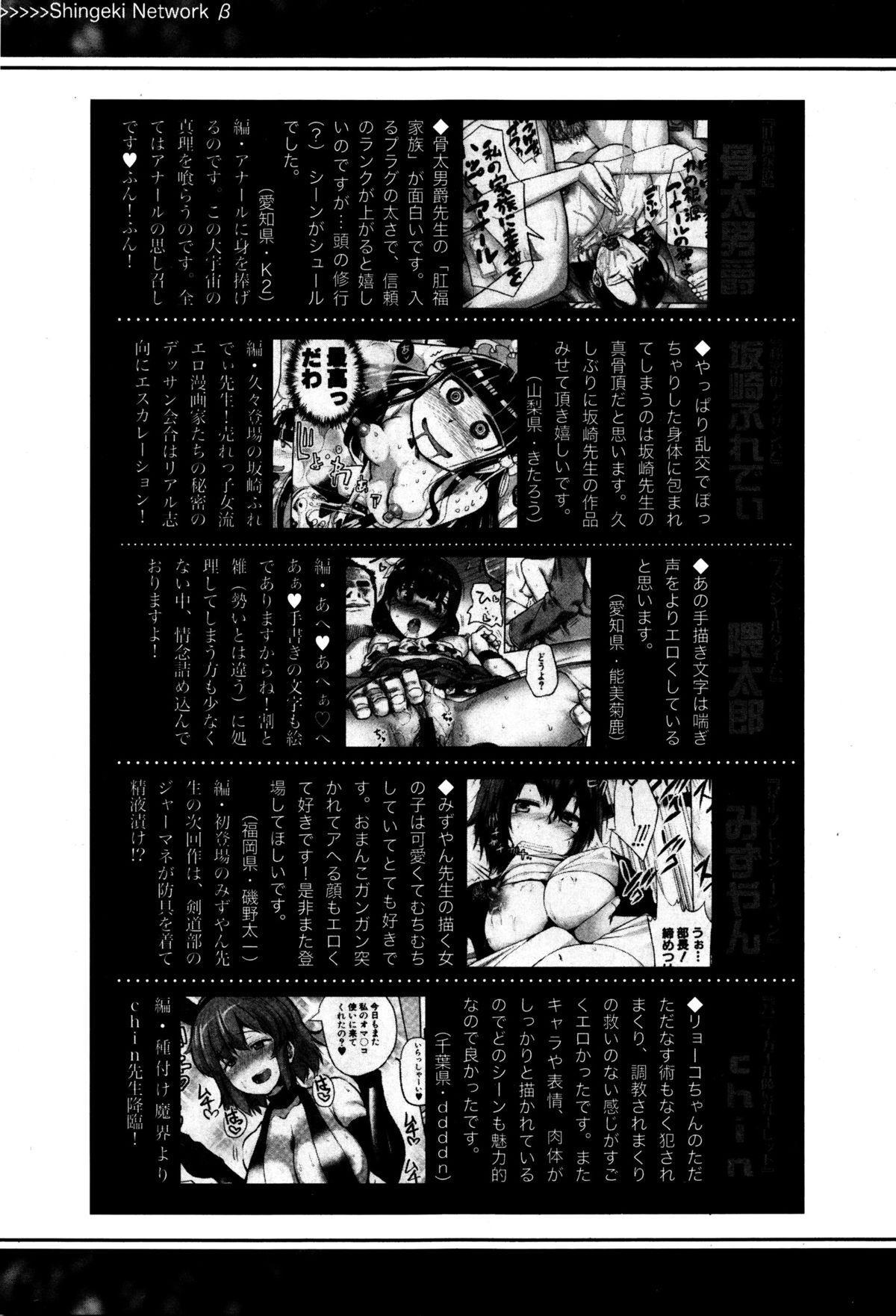 COMIC Shingeki 2016-01 338