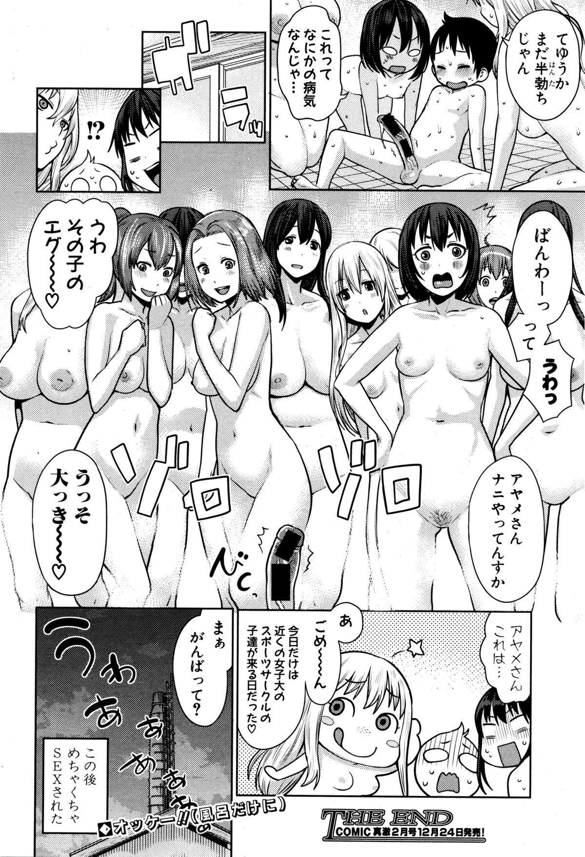 COMIC Shingeki 2016-01 33