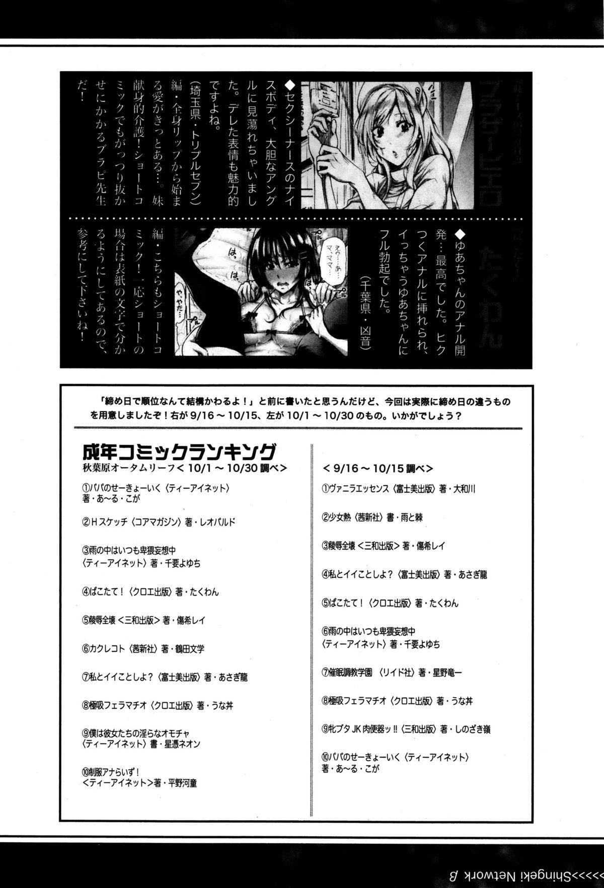 COMIC Shingeki 2016-01 339