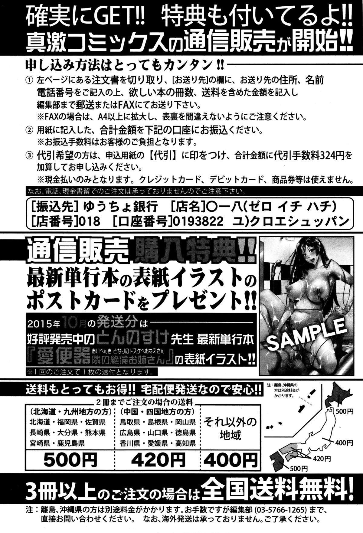 COMIC Shingeki 2016-01 341