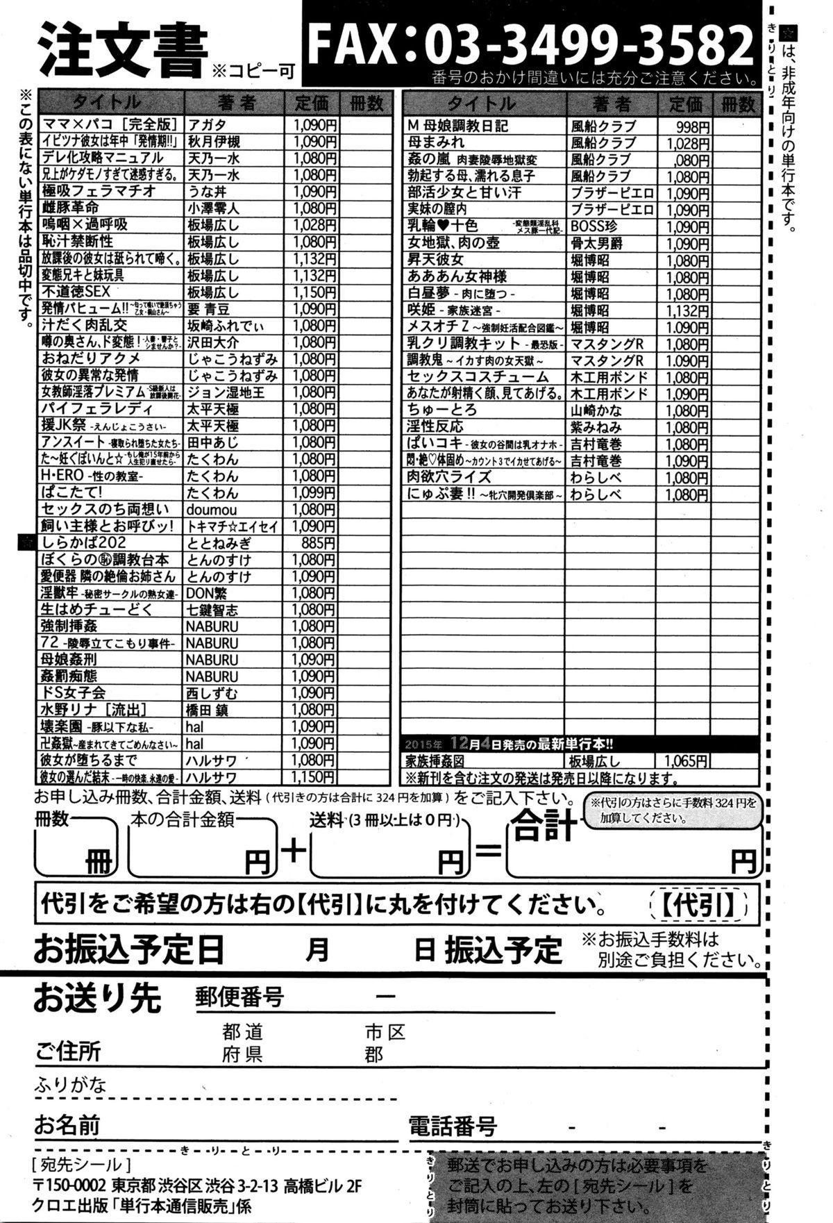 COMIC Shingeki 2016-01 342