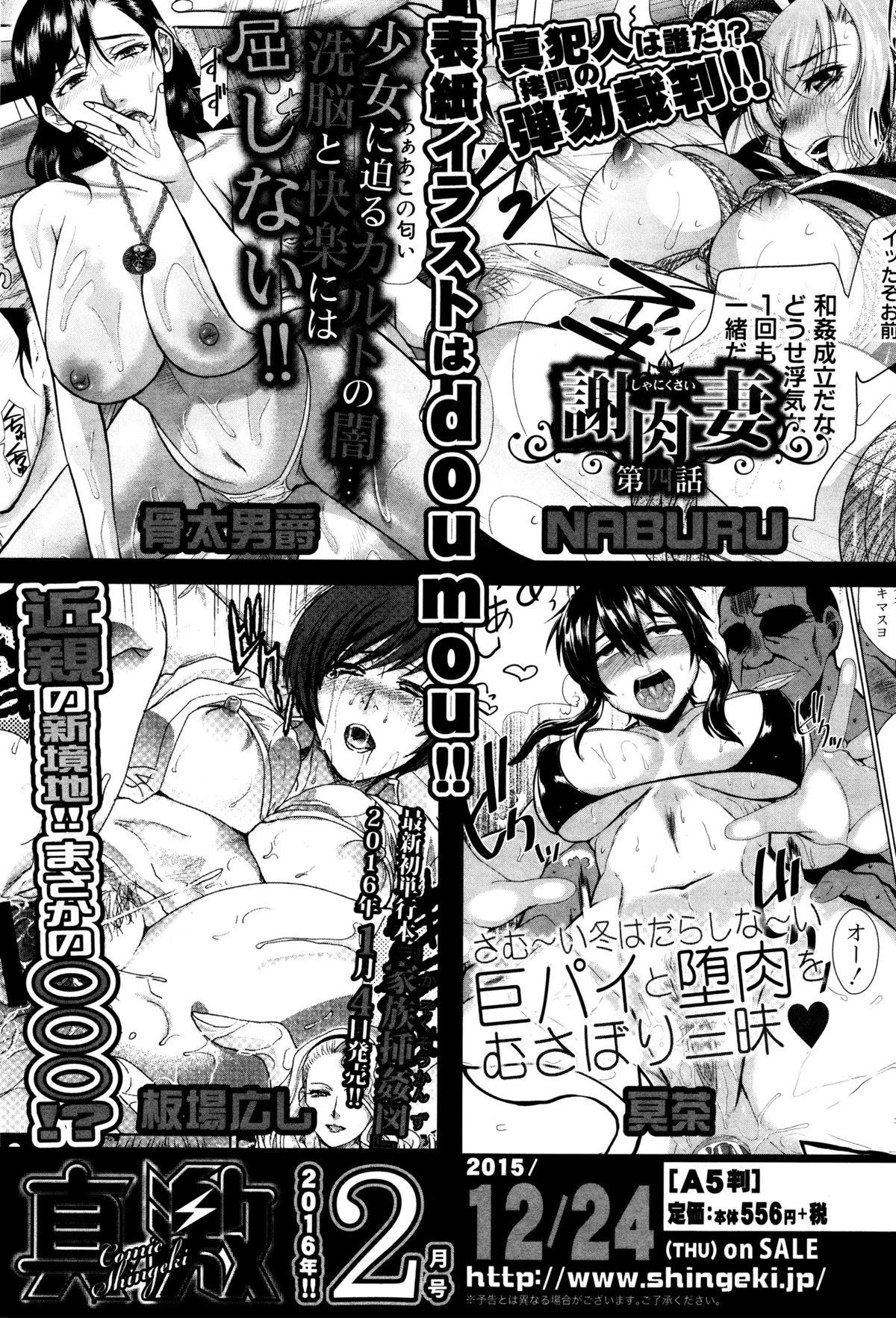 COMIC Shingeki 2016-01 344