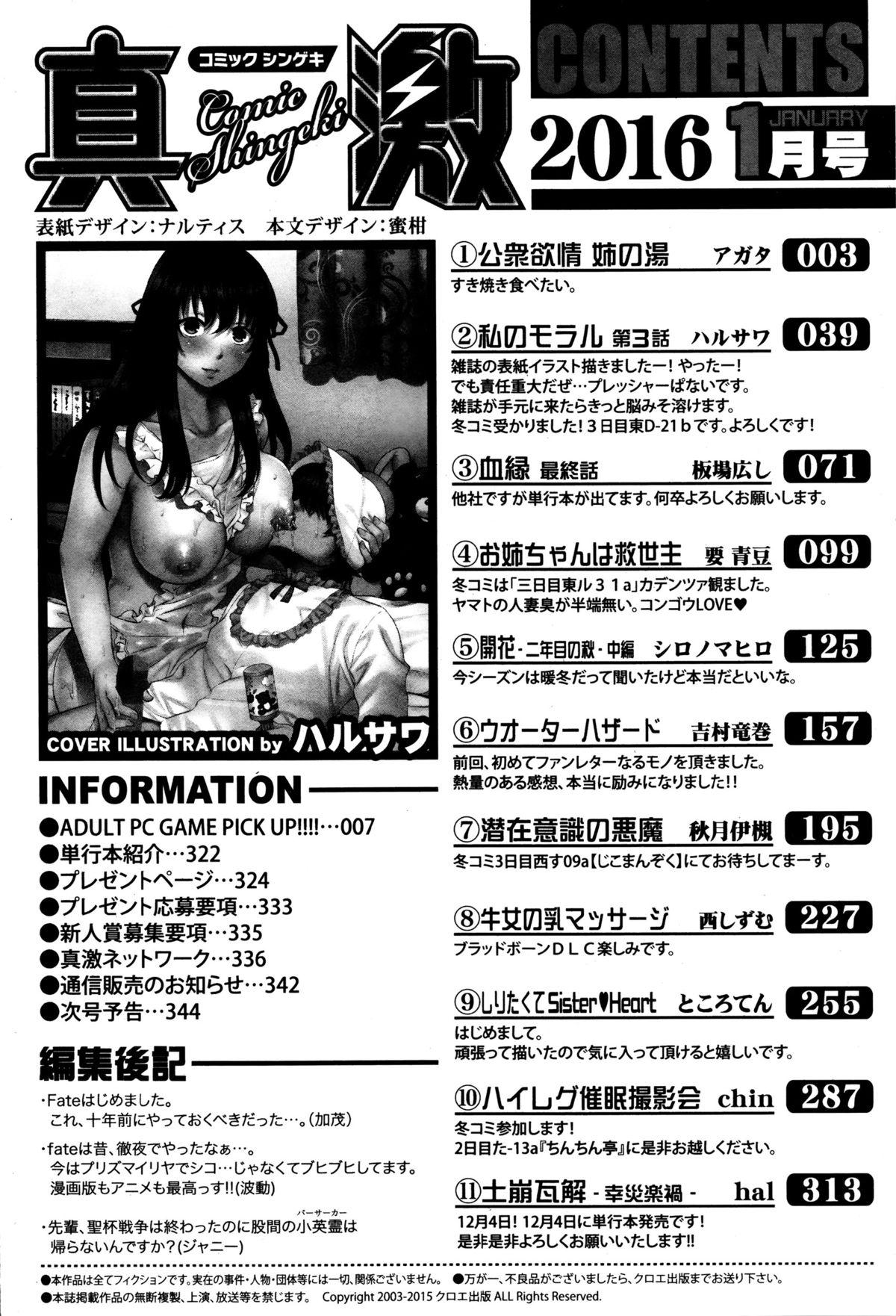 COMIC Shingeki 2016-01 345