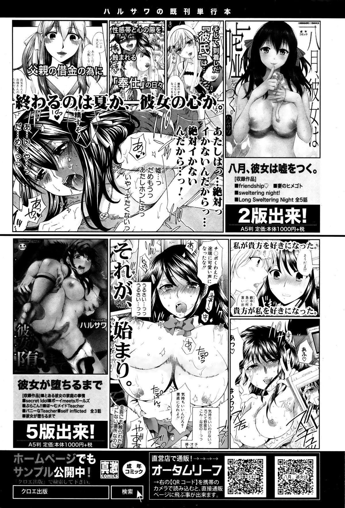 COMIC Shingeki 2016-01 37