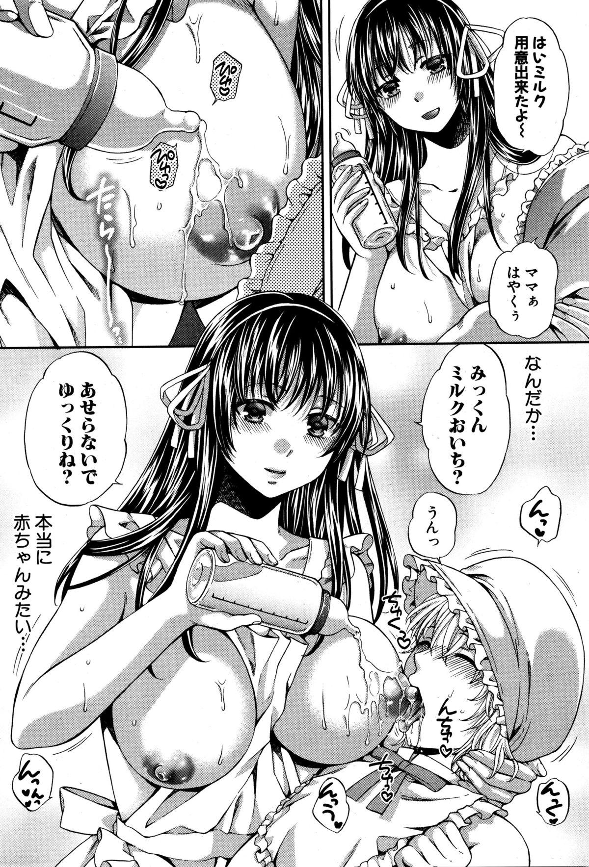 COMIC Shingeki 2016-01 50