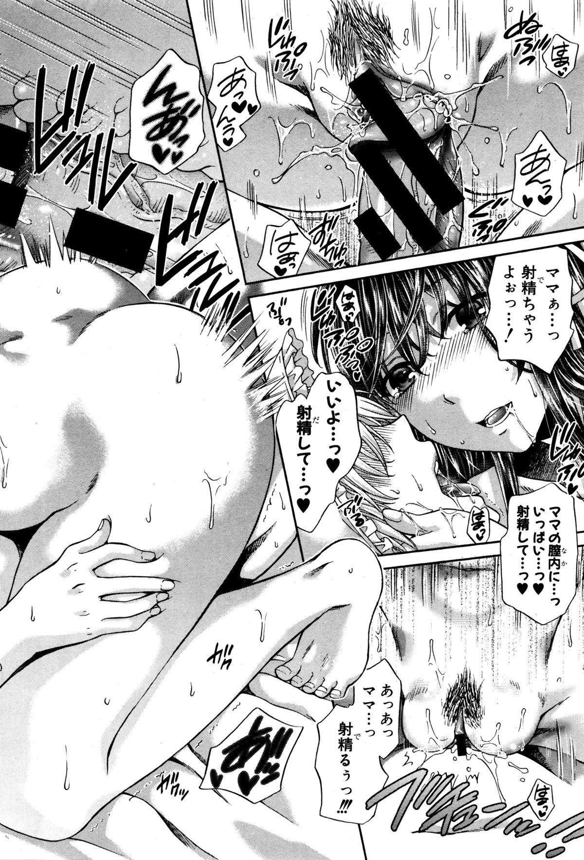 COMIC Shingeki 2016-01 61