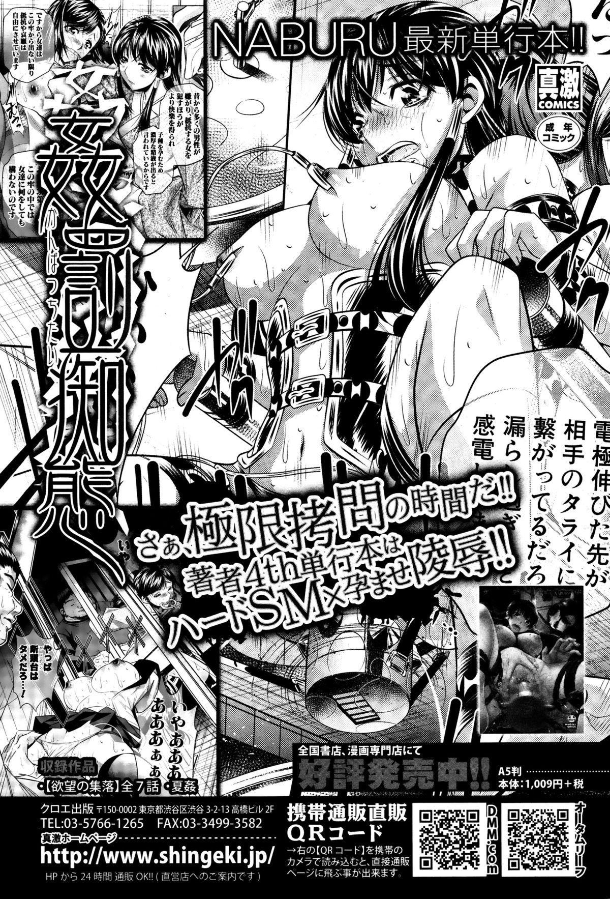 COMIC Shingeki 2016-01 68