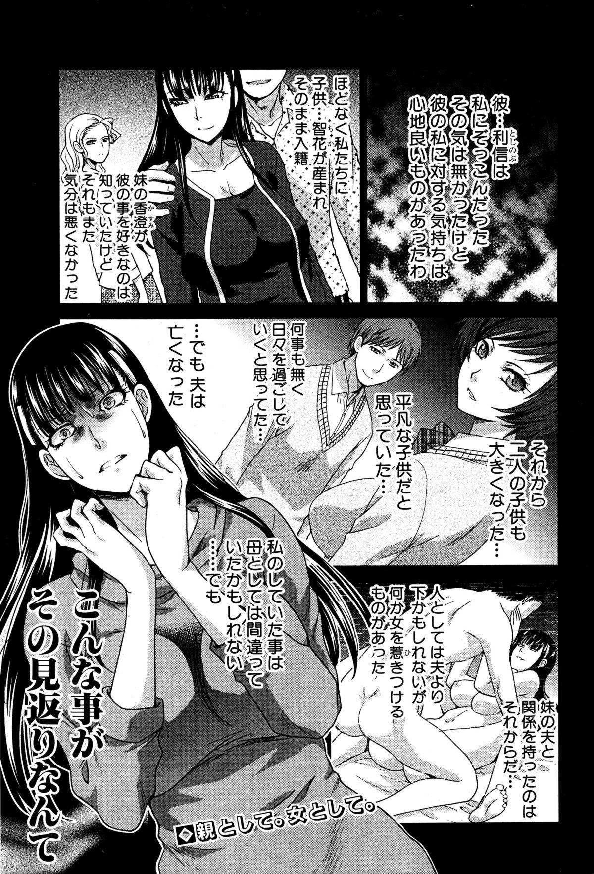COMIC Shingeki 2016-01 70