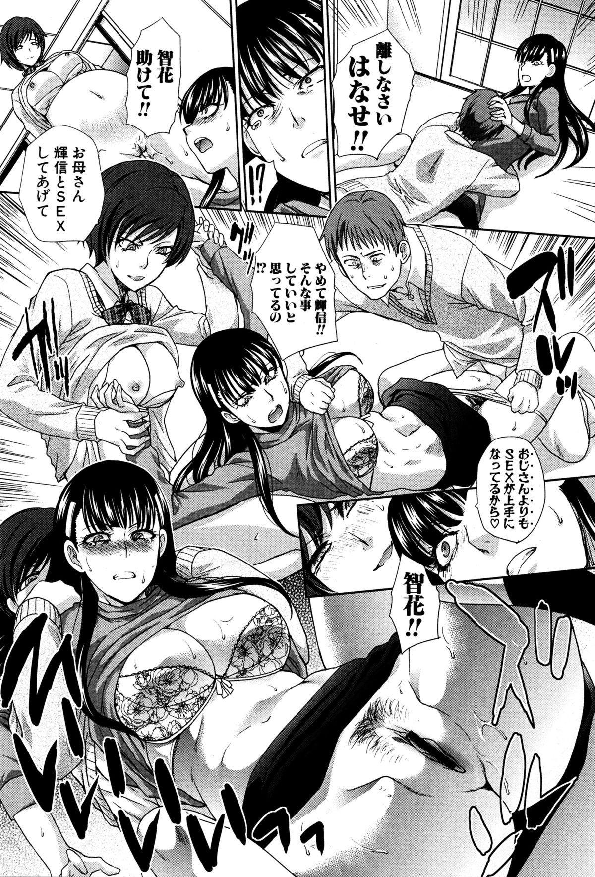 COMIC Shingeki 2016-01 75
