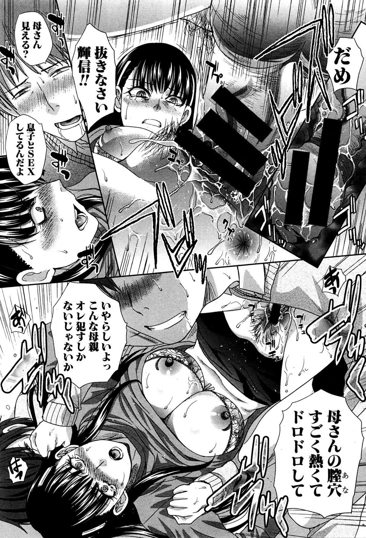 COMIC Shingeki 2016-01 78