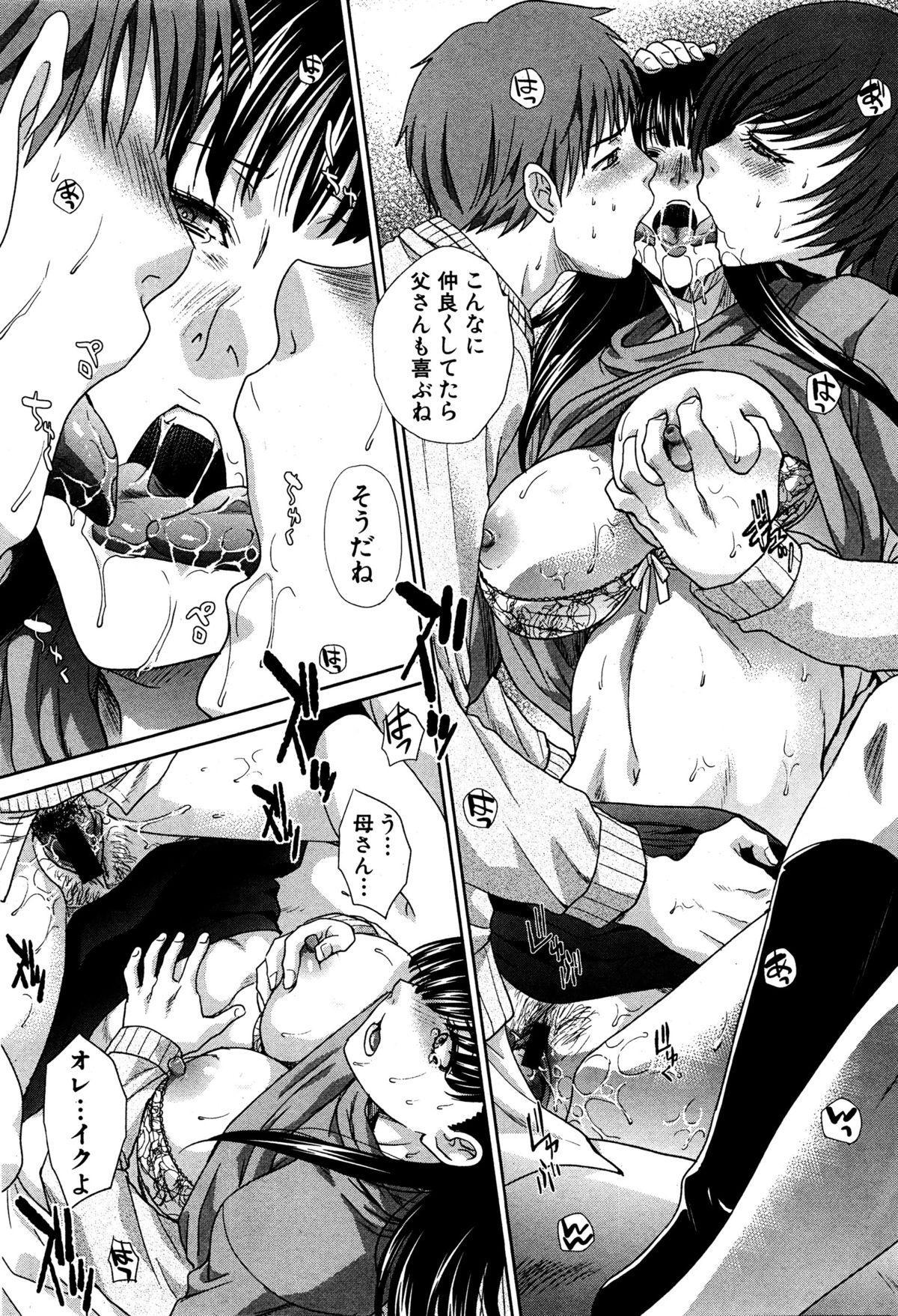 COMIC Shingeki 2016-01 80
