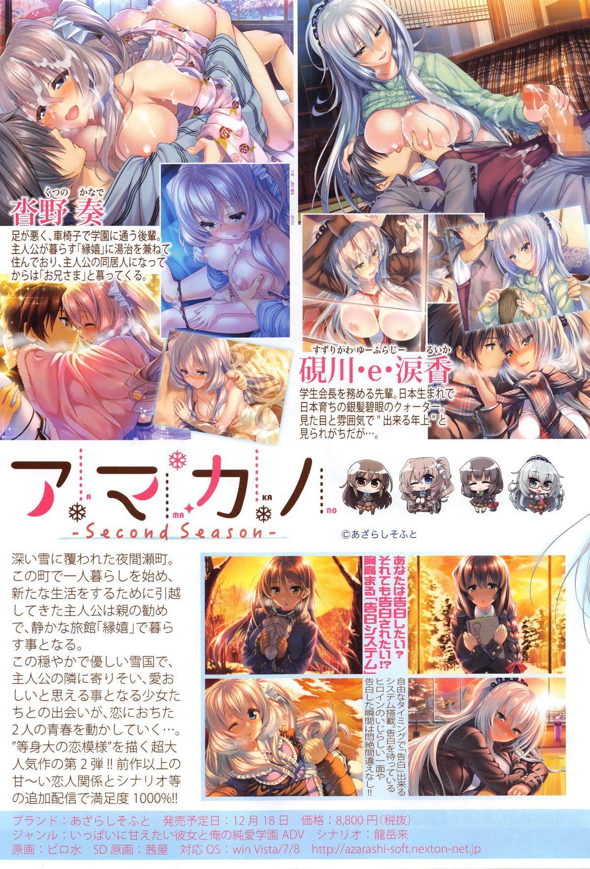 COMIC Shingeki 2016-01 8