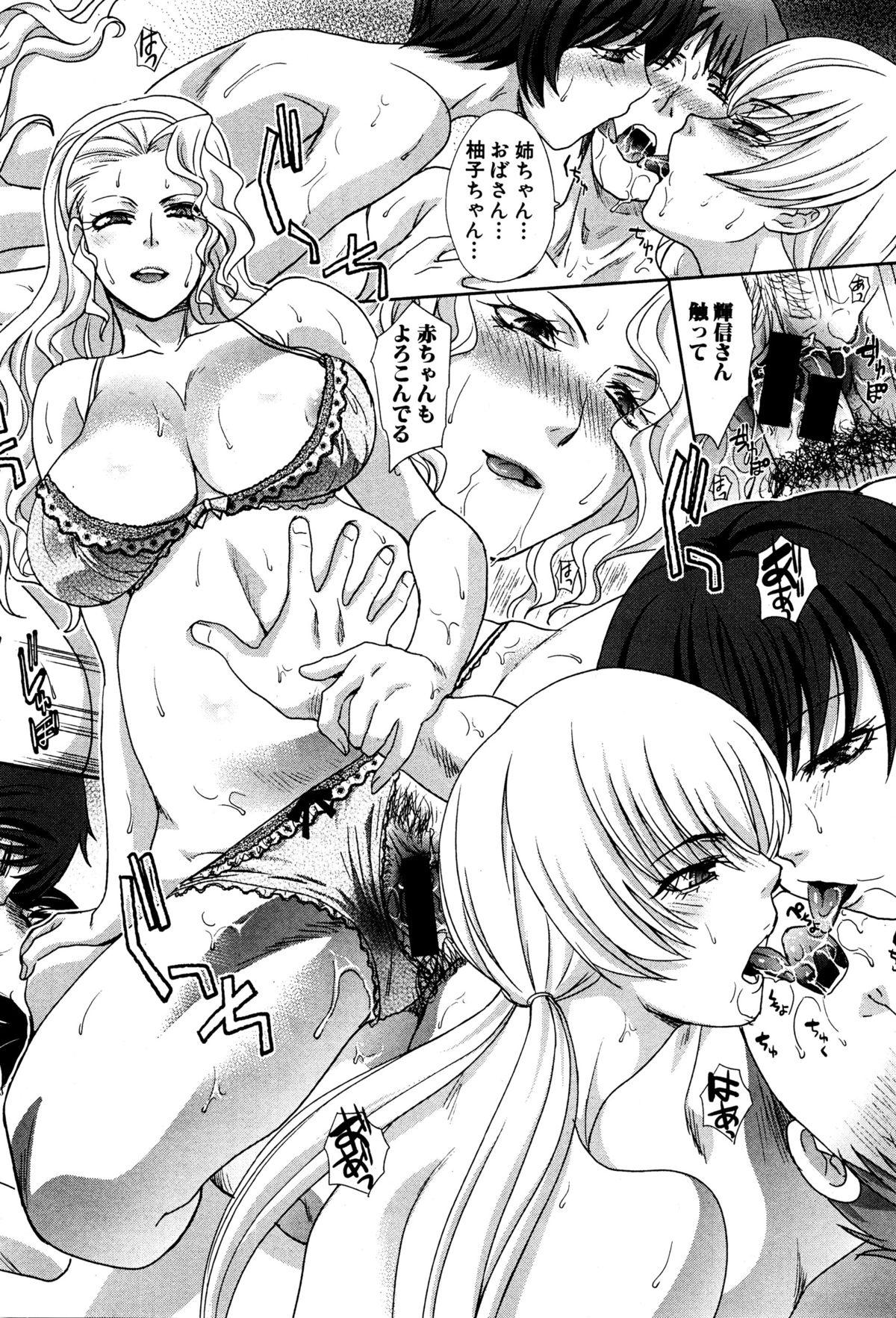 COMIC Shingeki 2016-01 91