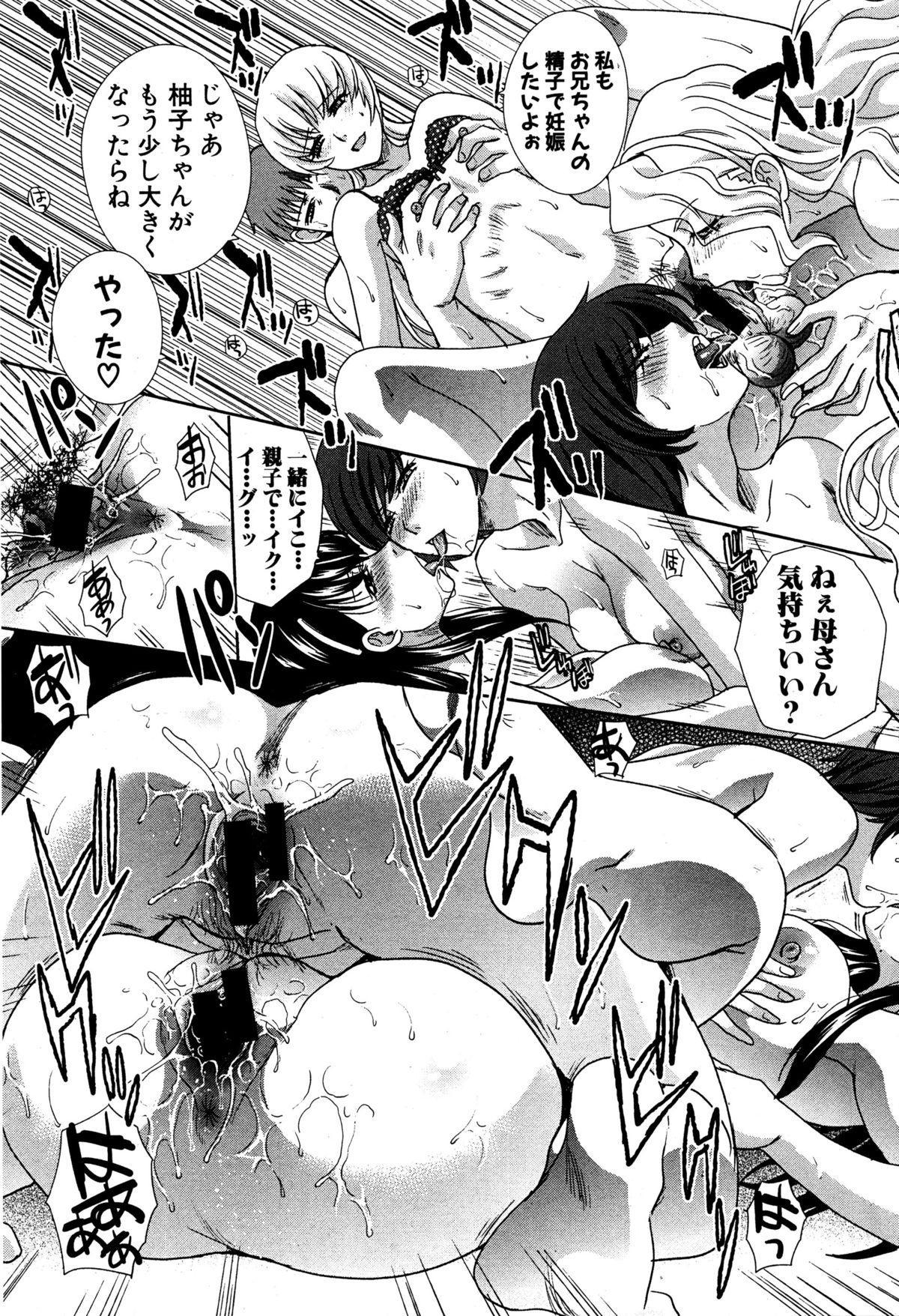 COMIC Shingeki 2016-01 92